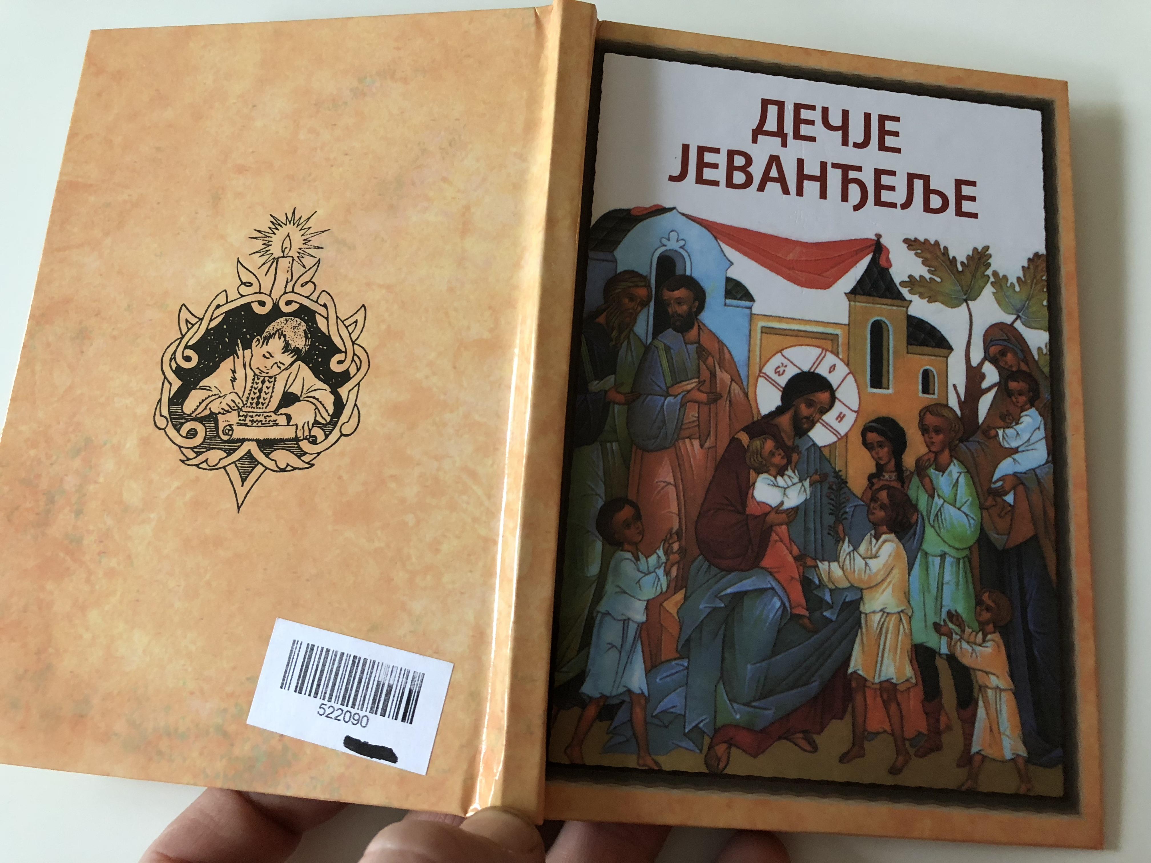 serbian-gospel-for-children-10-.jpg