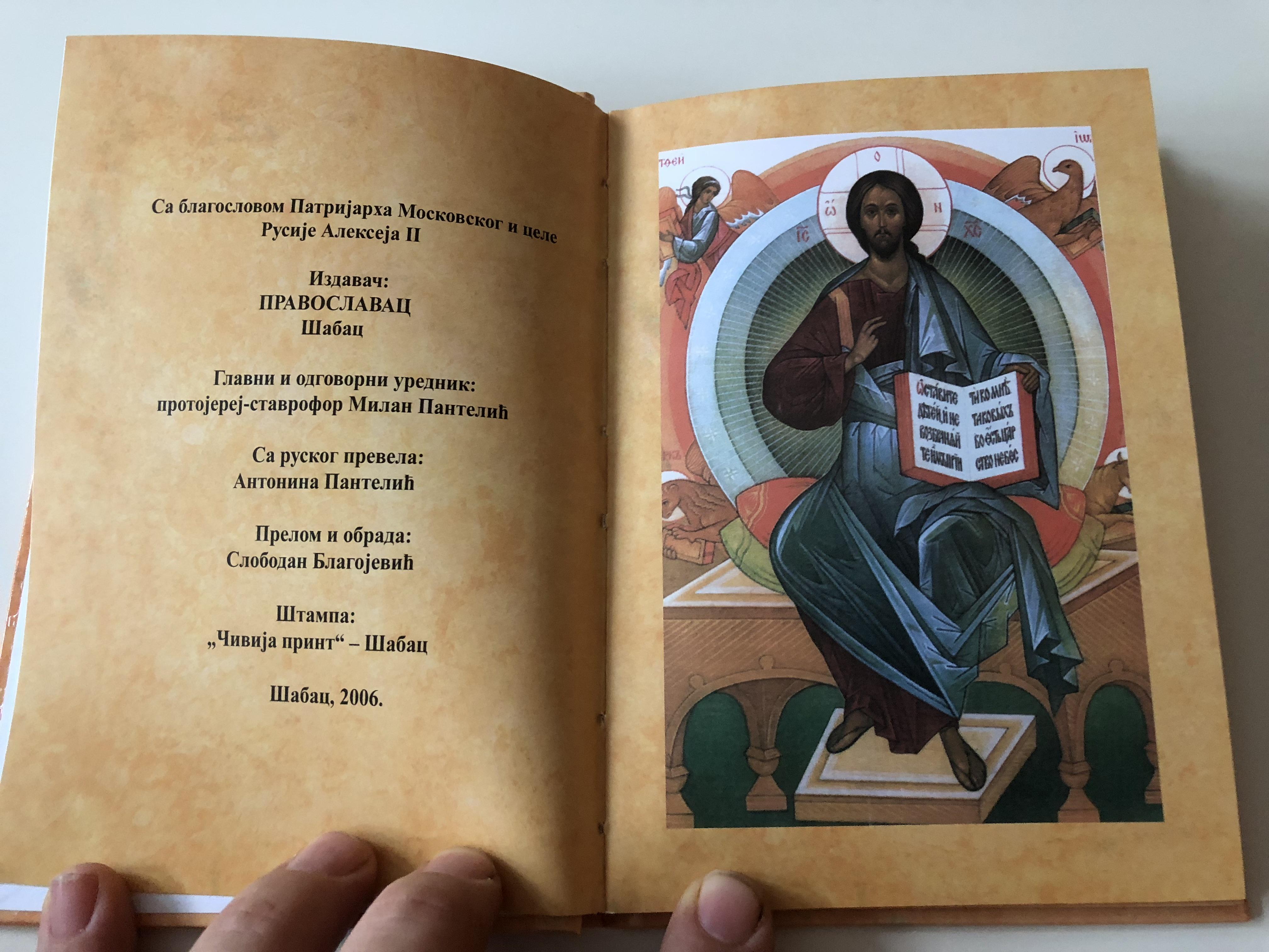 serbian-gospel-for-children-3-.jpg