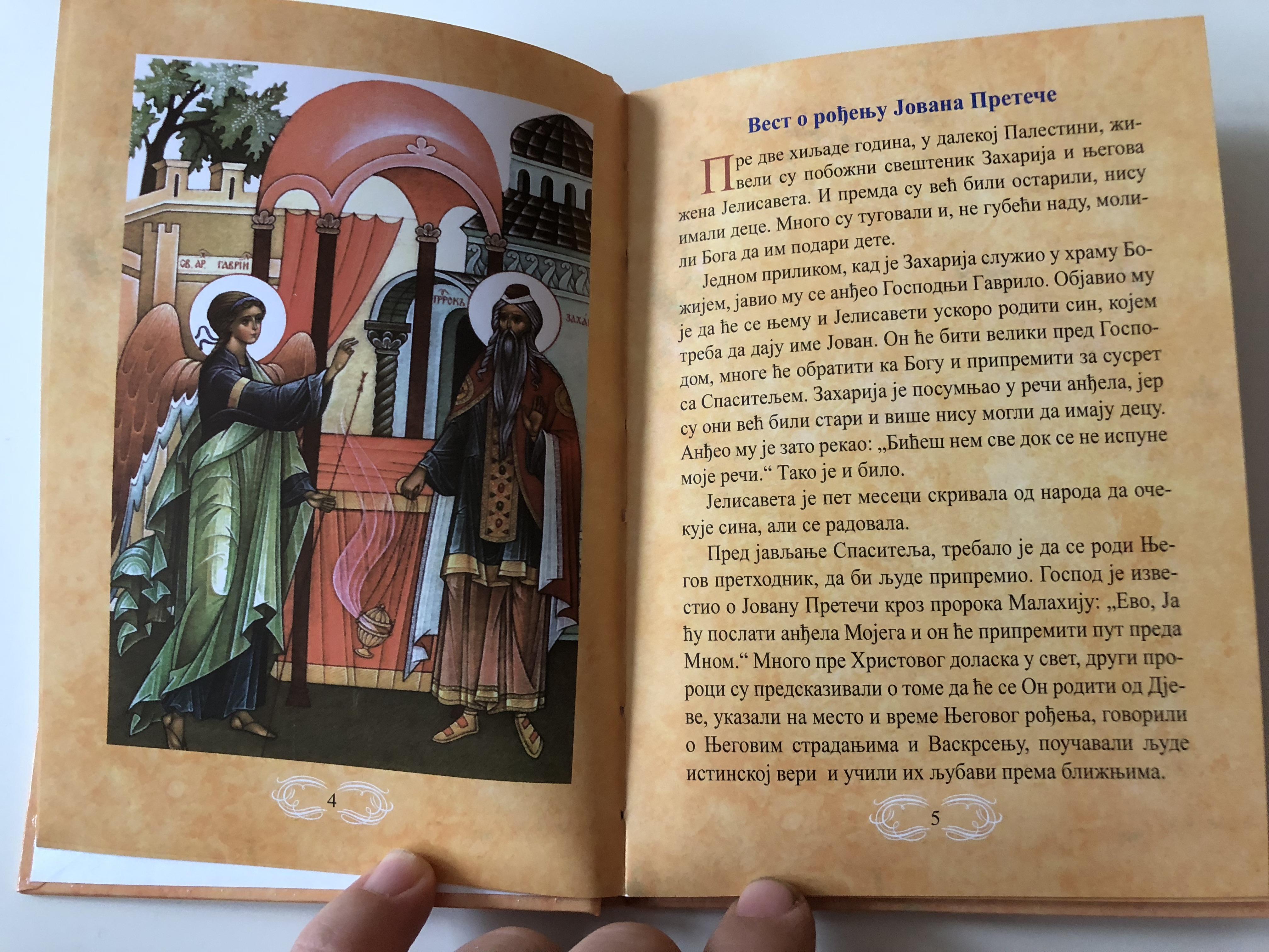 serbian-gospel-for-children-4-.jpg
