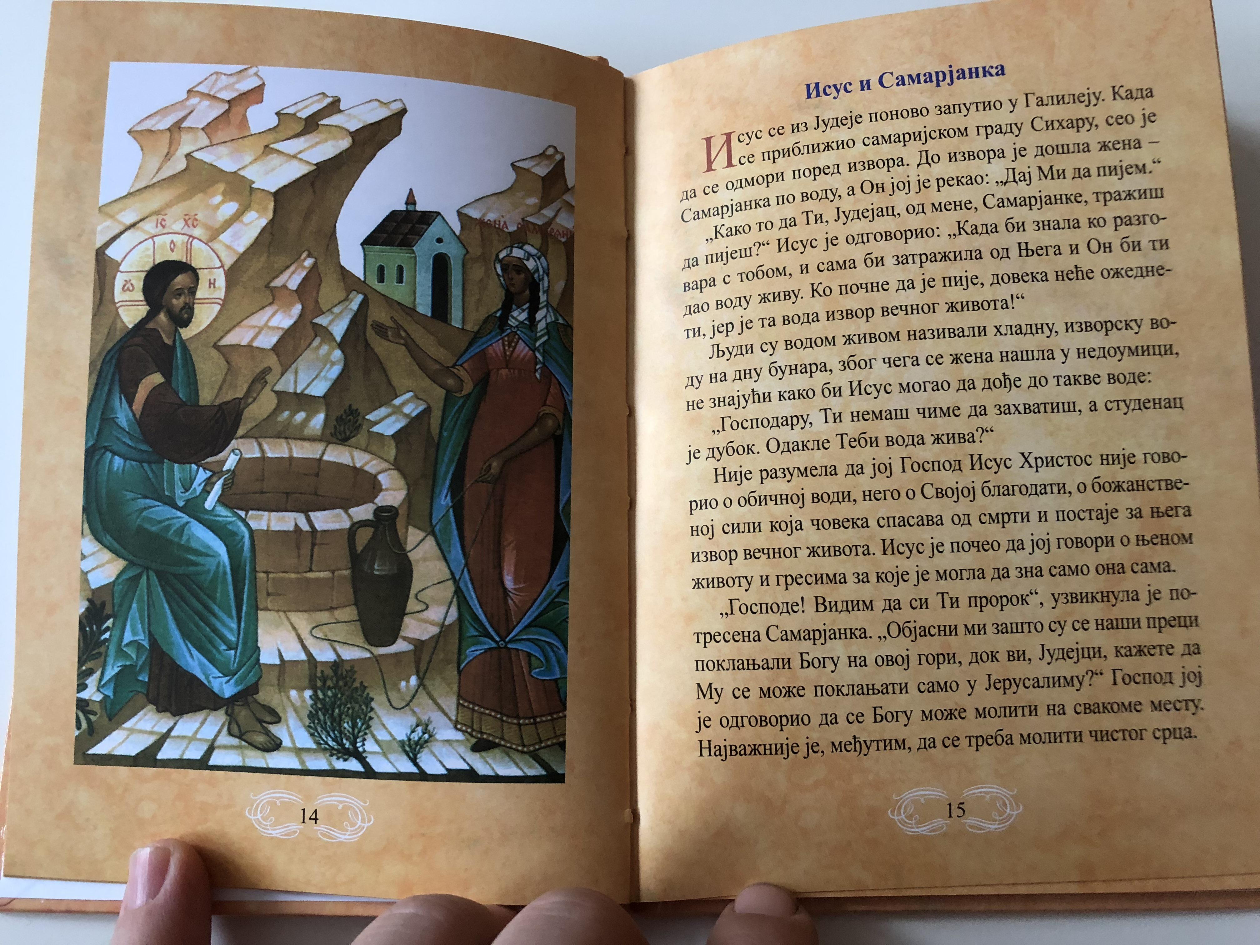 serbian-gospel-for-children-5-.jpg