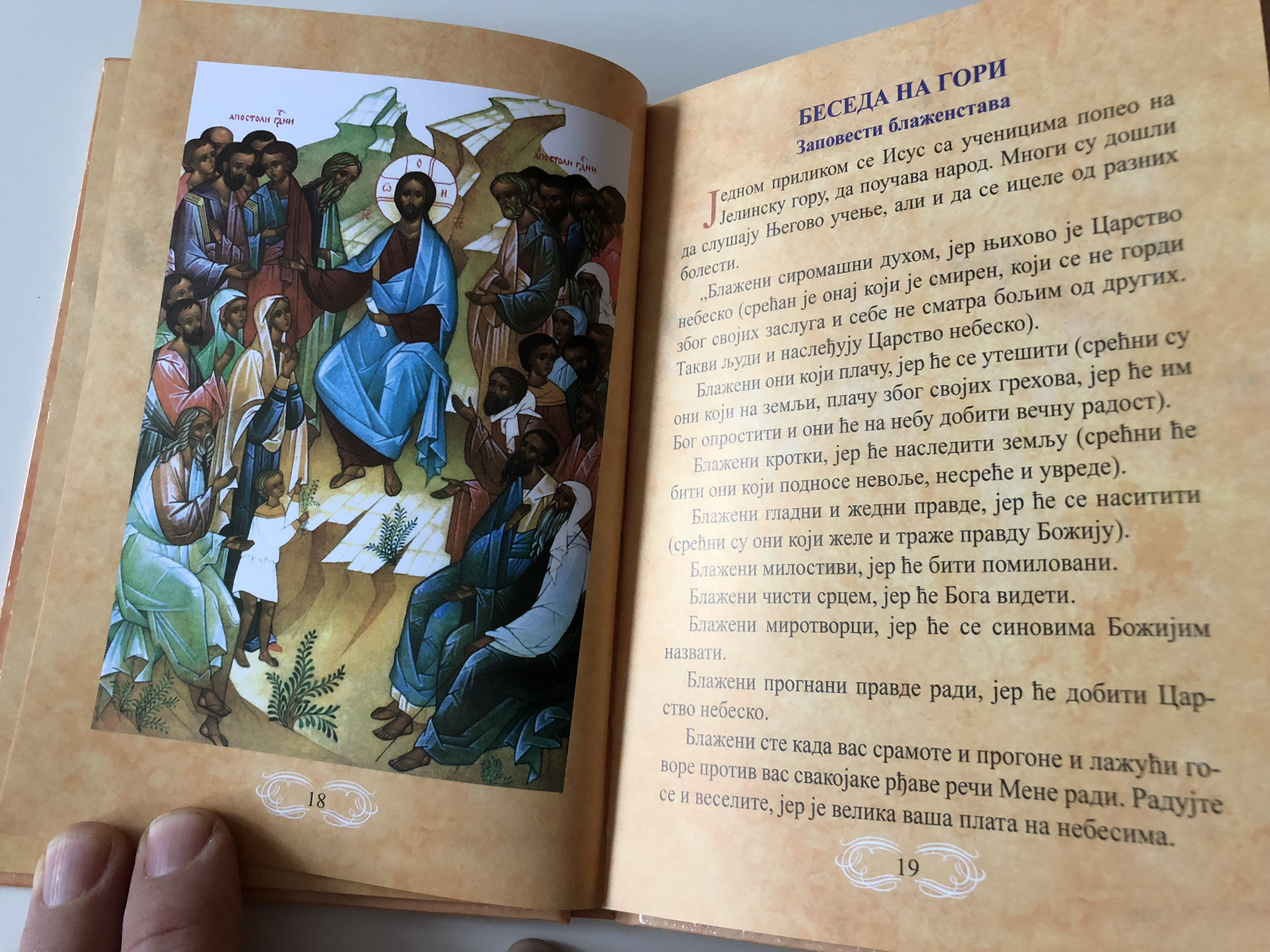 serbian-gospel-for-children-6-.jpg