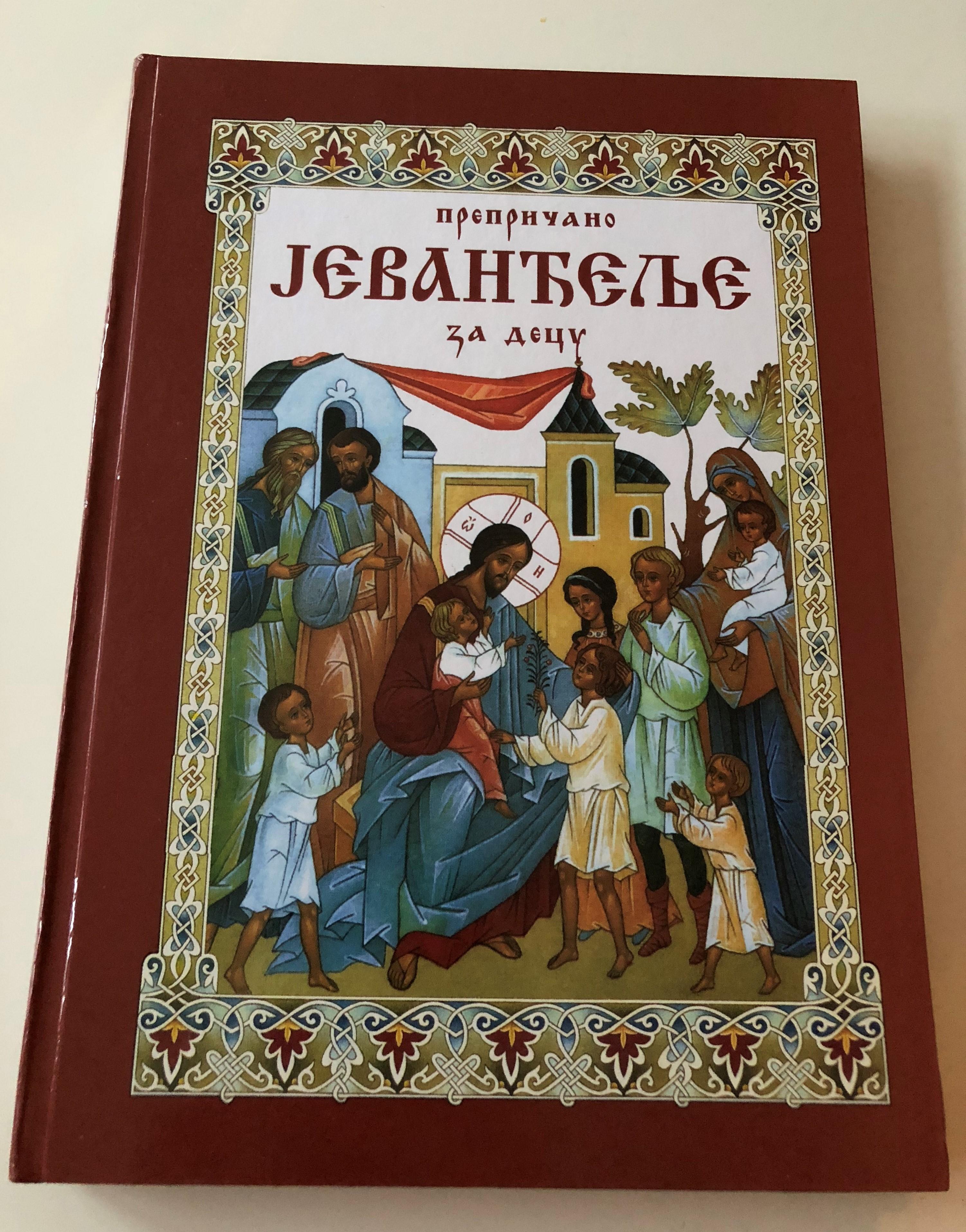 serbian-gospel-retold-for-children-1-.jpg