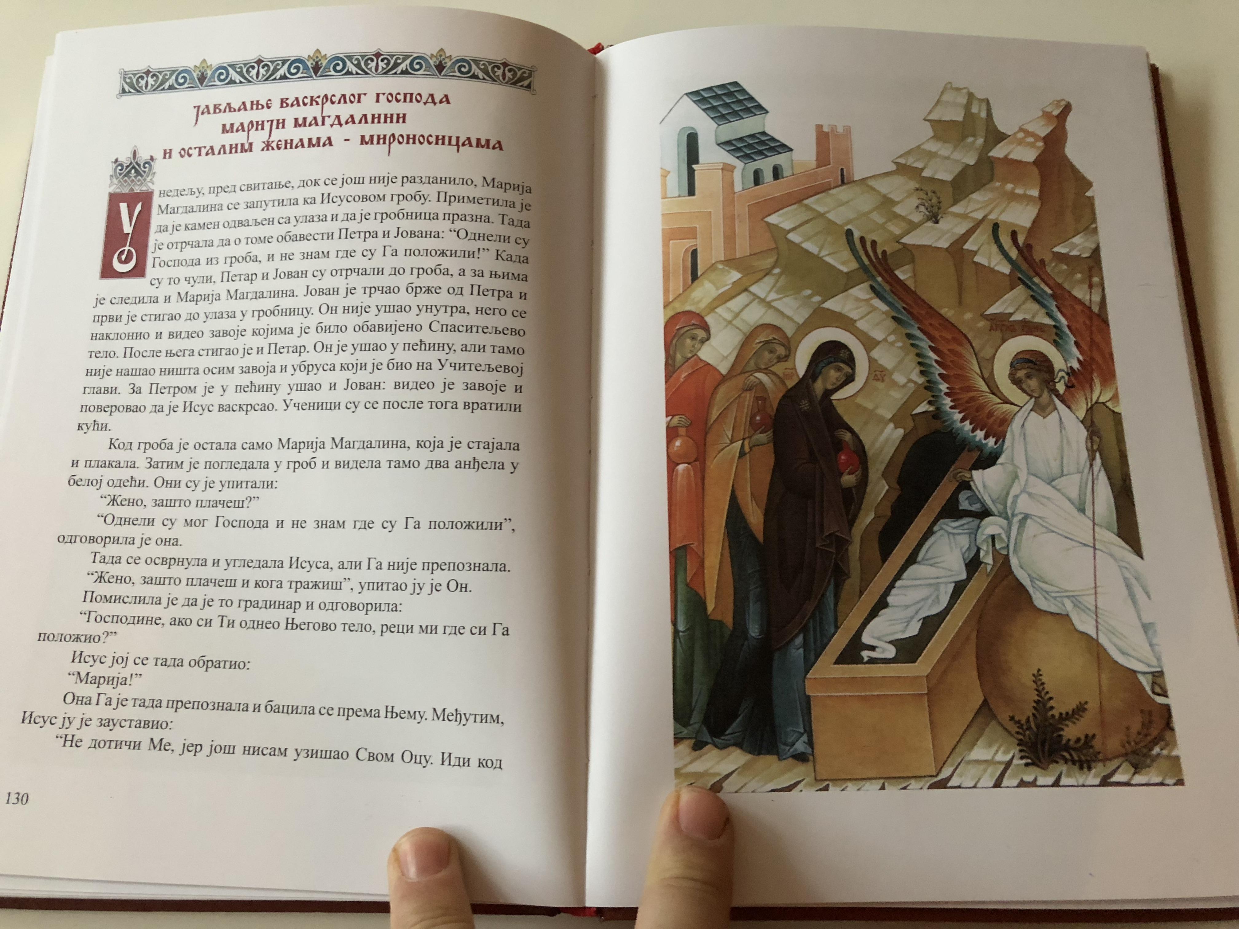 serbian-gospel-retold-for-children-12-.jpg