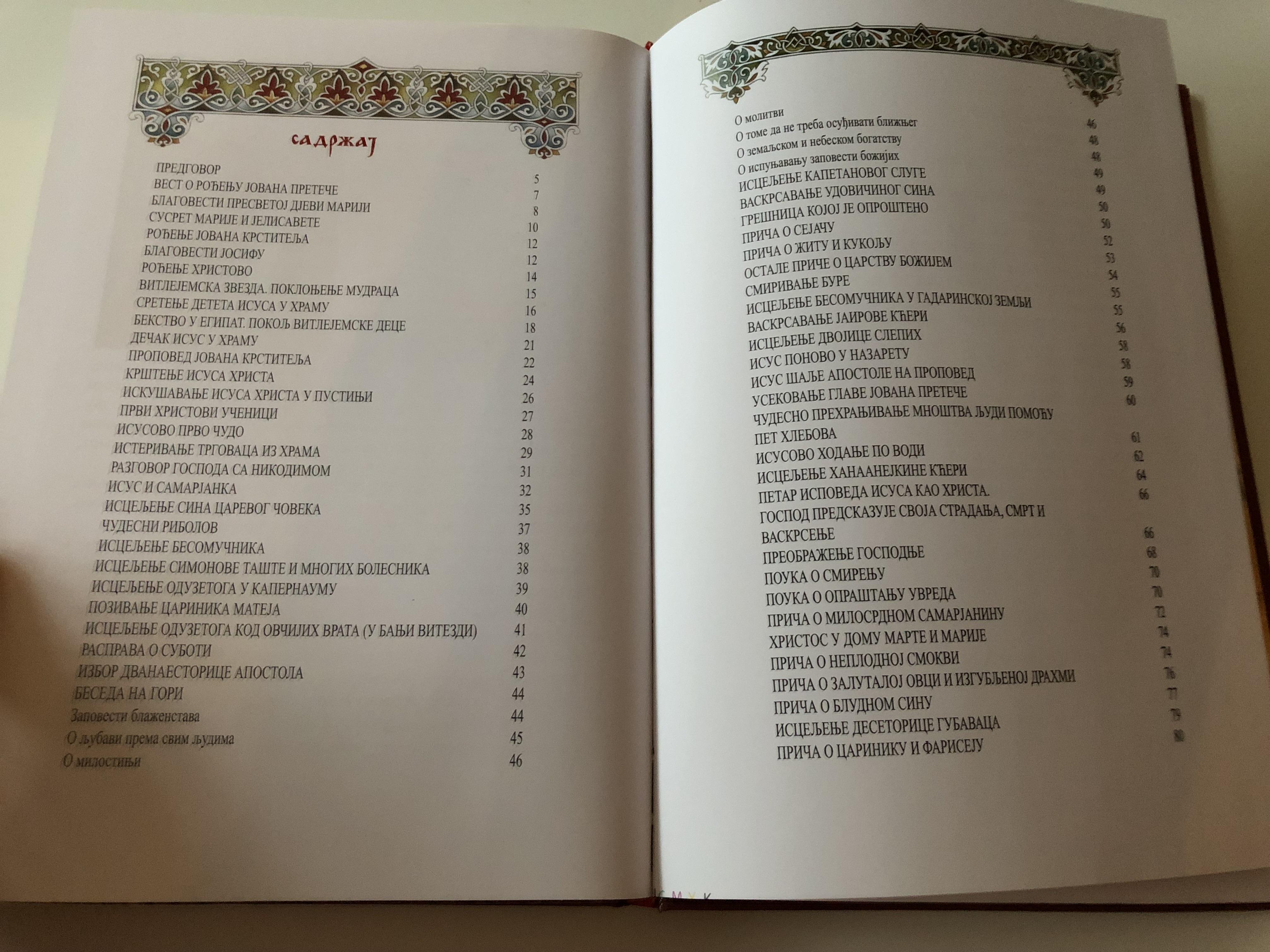 serbian-gospel-retold-for-children-16-.jpg