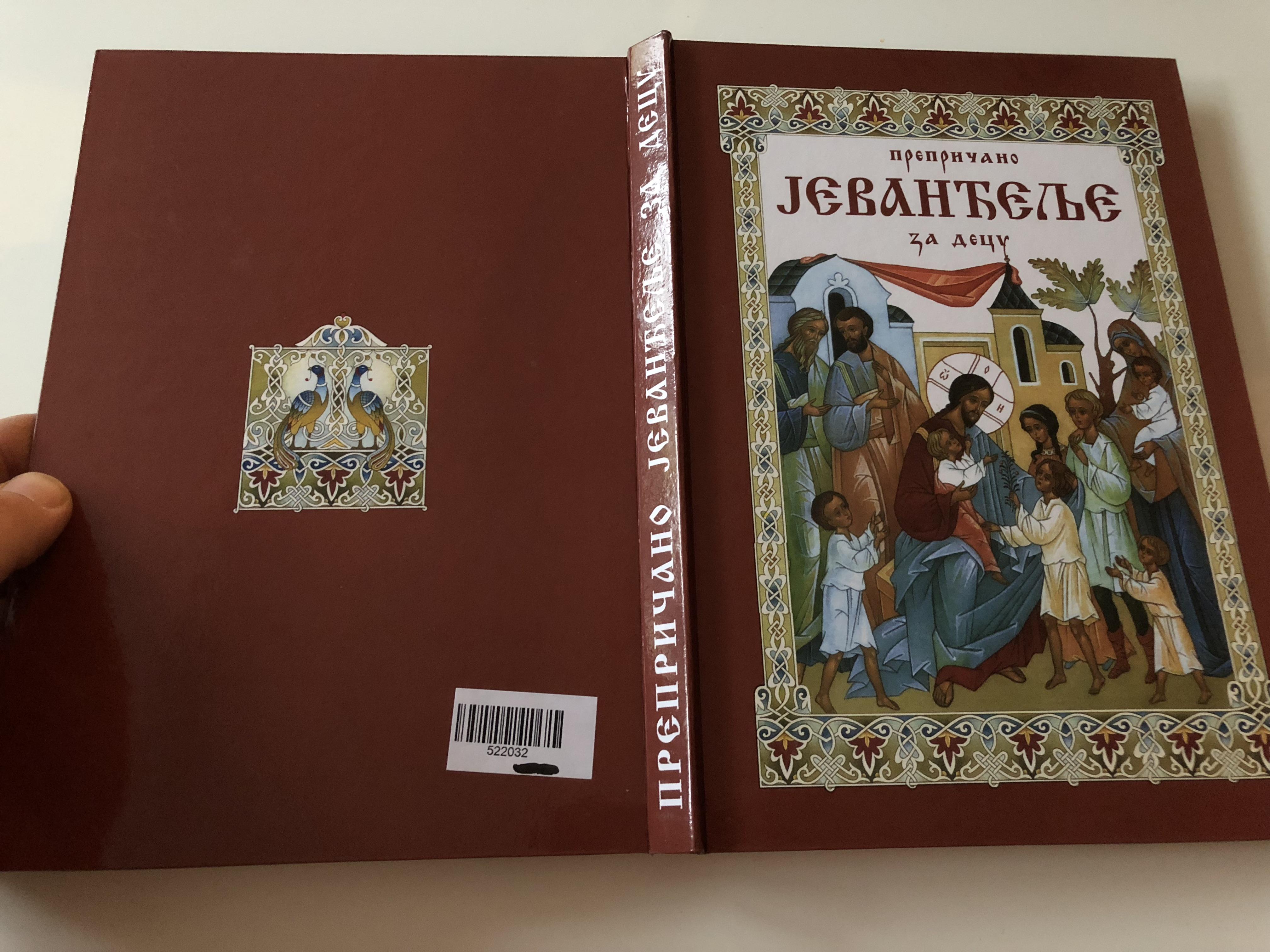serbian-gospel-retold-for-children-19-.jpg