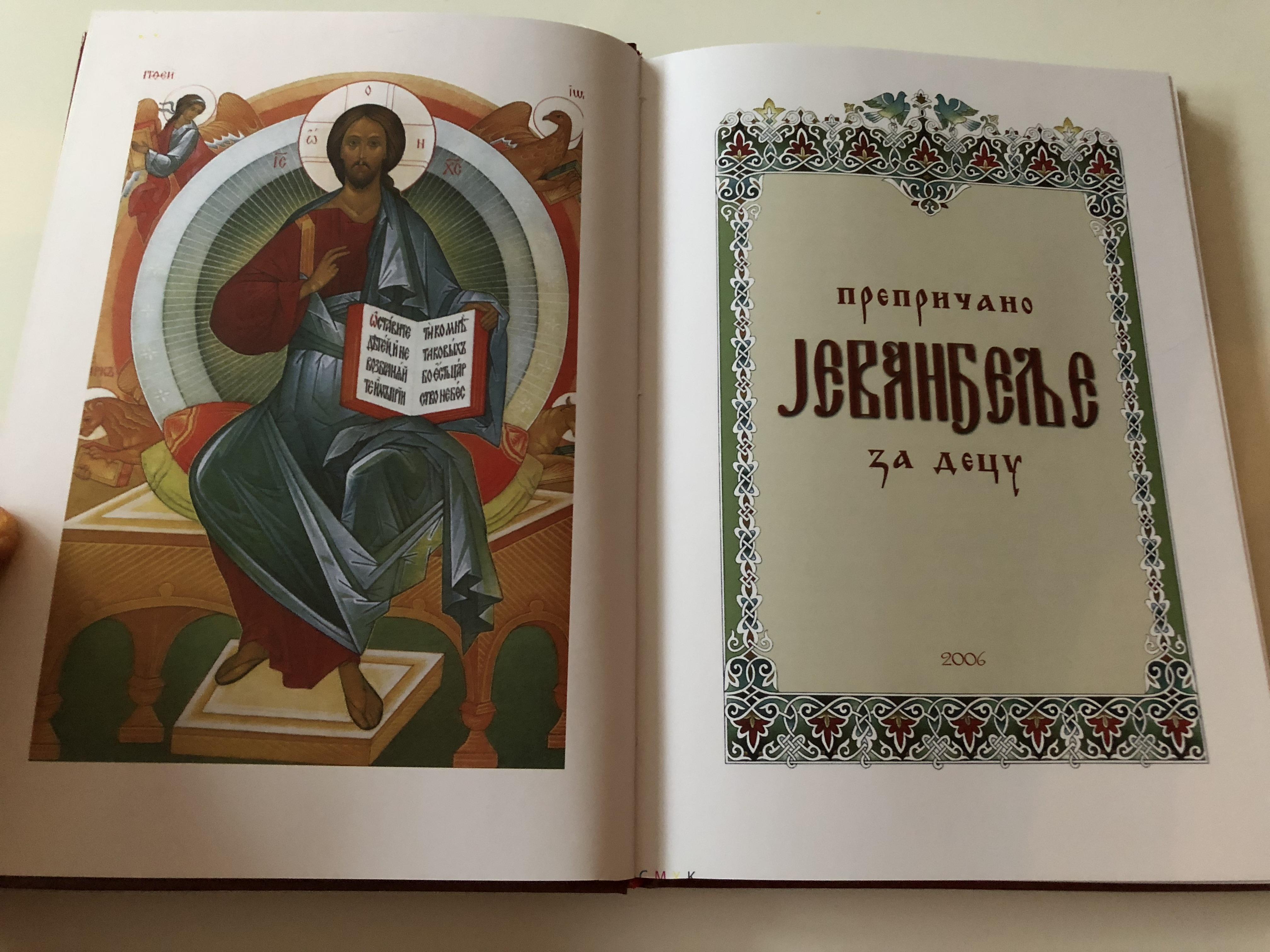 serbian-gospel-retold-for-children-3-.jpg