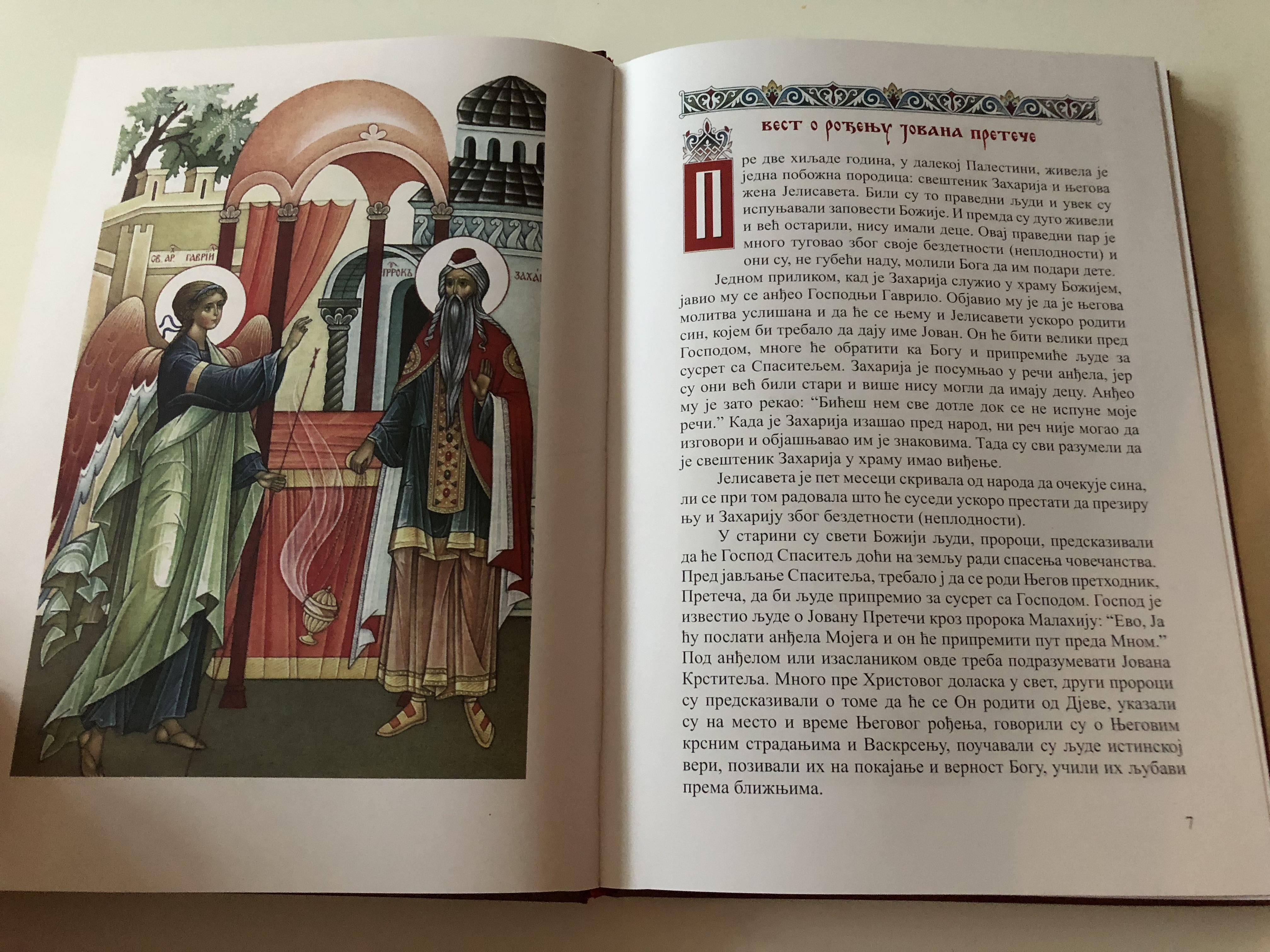 serbian-gospel-retold-for-children-5-.jpg