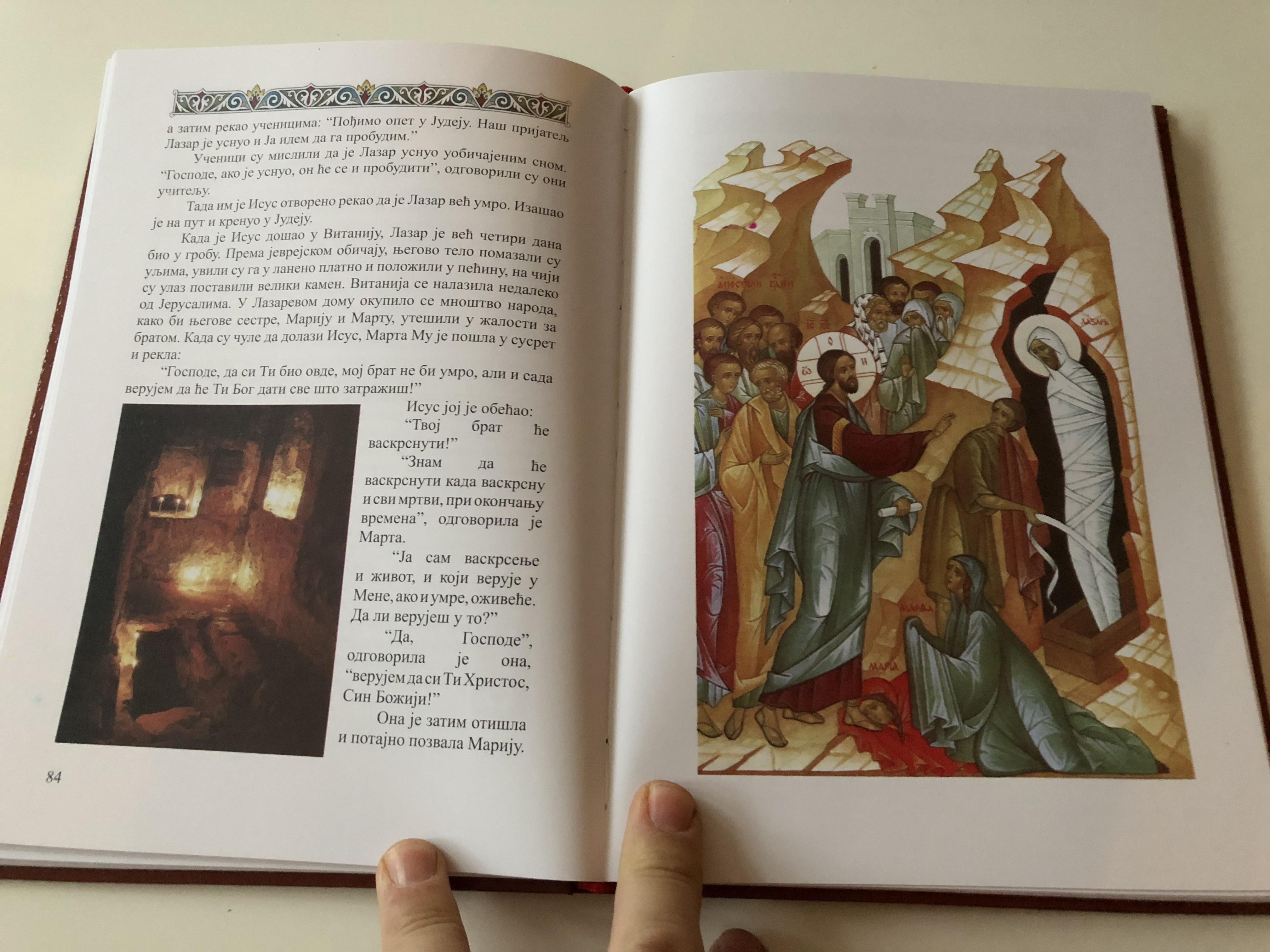 serbian-gospel-retold-for-children-9-.jpg
