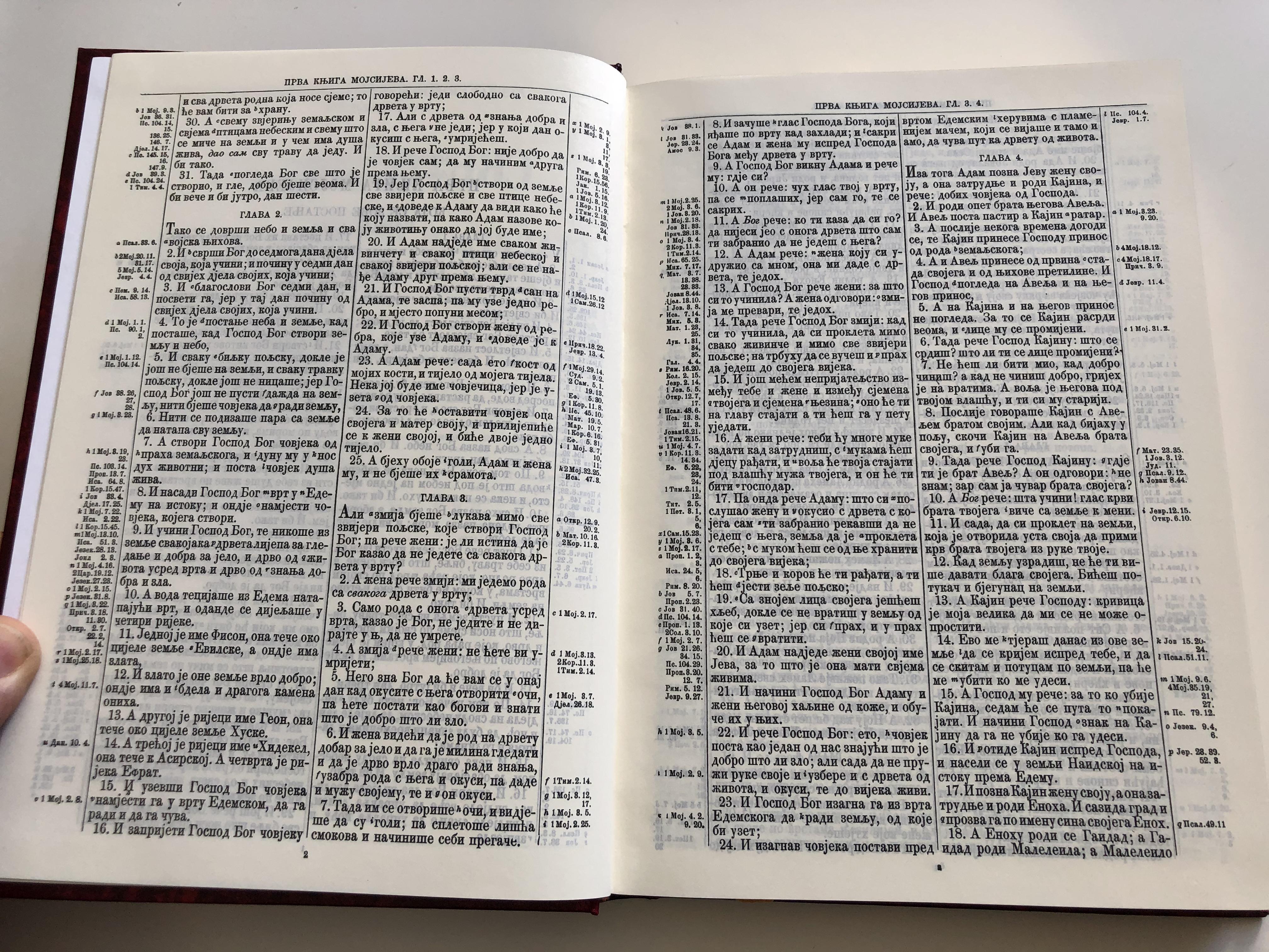 serbian-holy-bible-burgundy-dani-i-karad-i-translation-7.jpg