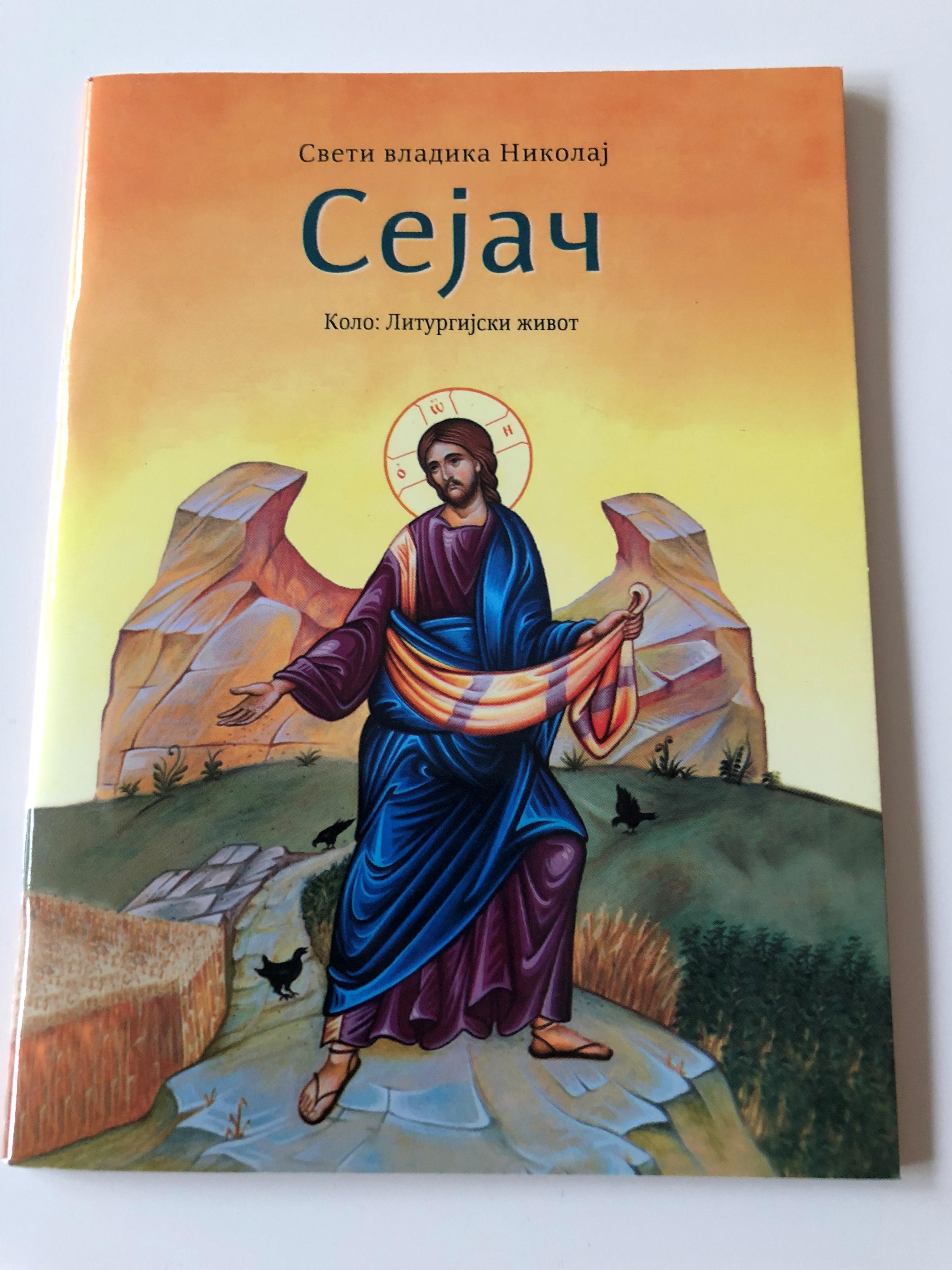 serbian-jesus-parable-of-sower-of-seeds-orthodox-storybook-1-.jpg
