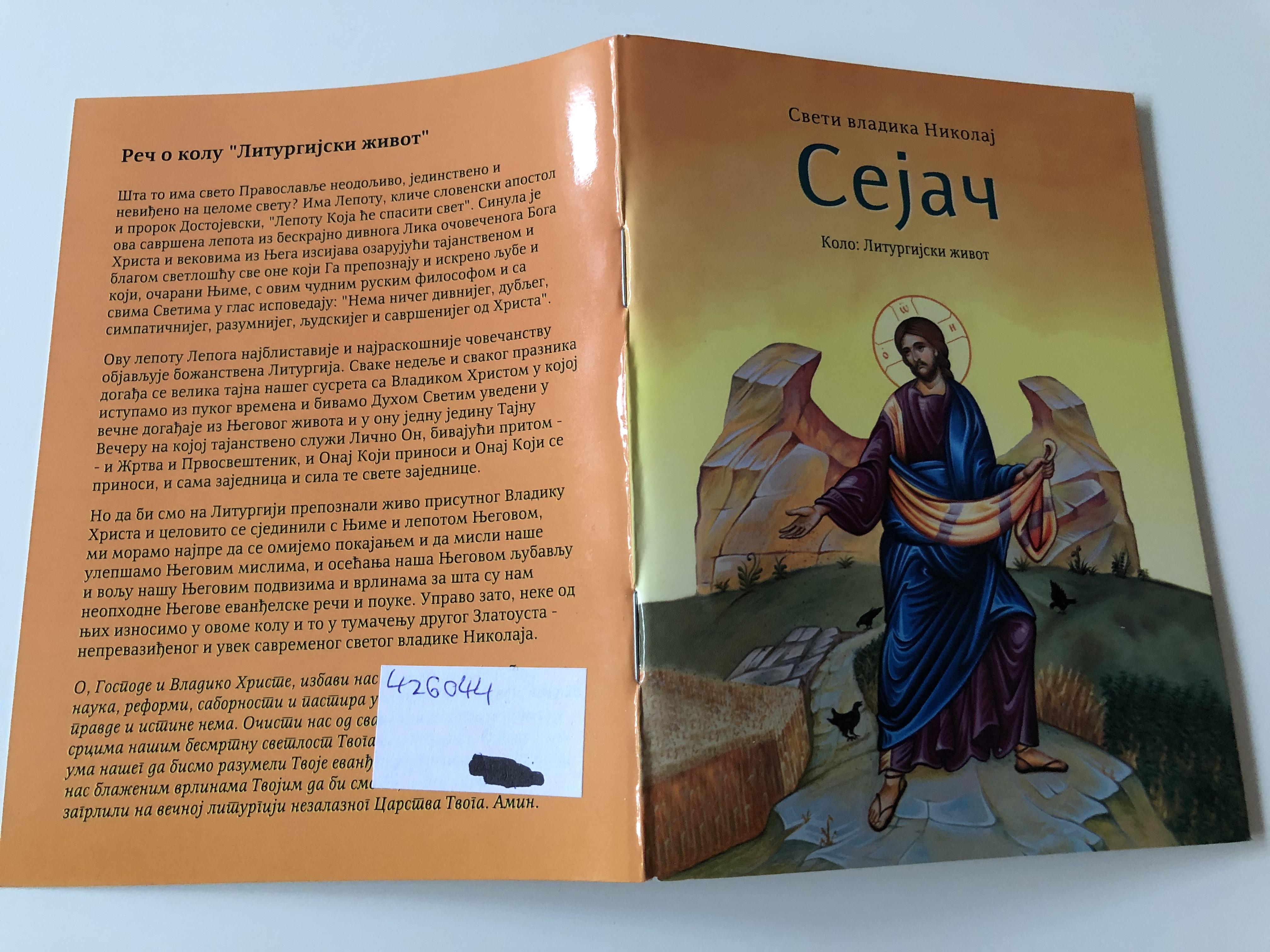 serbian-jesus-parable-of-sower-of-seeds-orthodox-storybook-11-.jpg