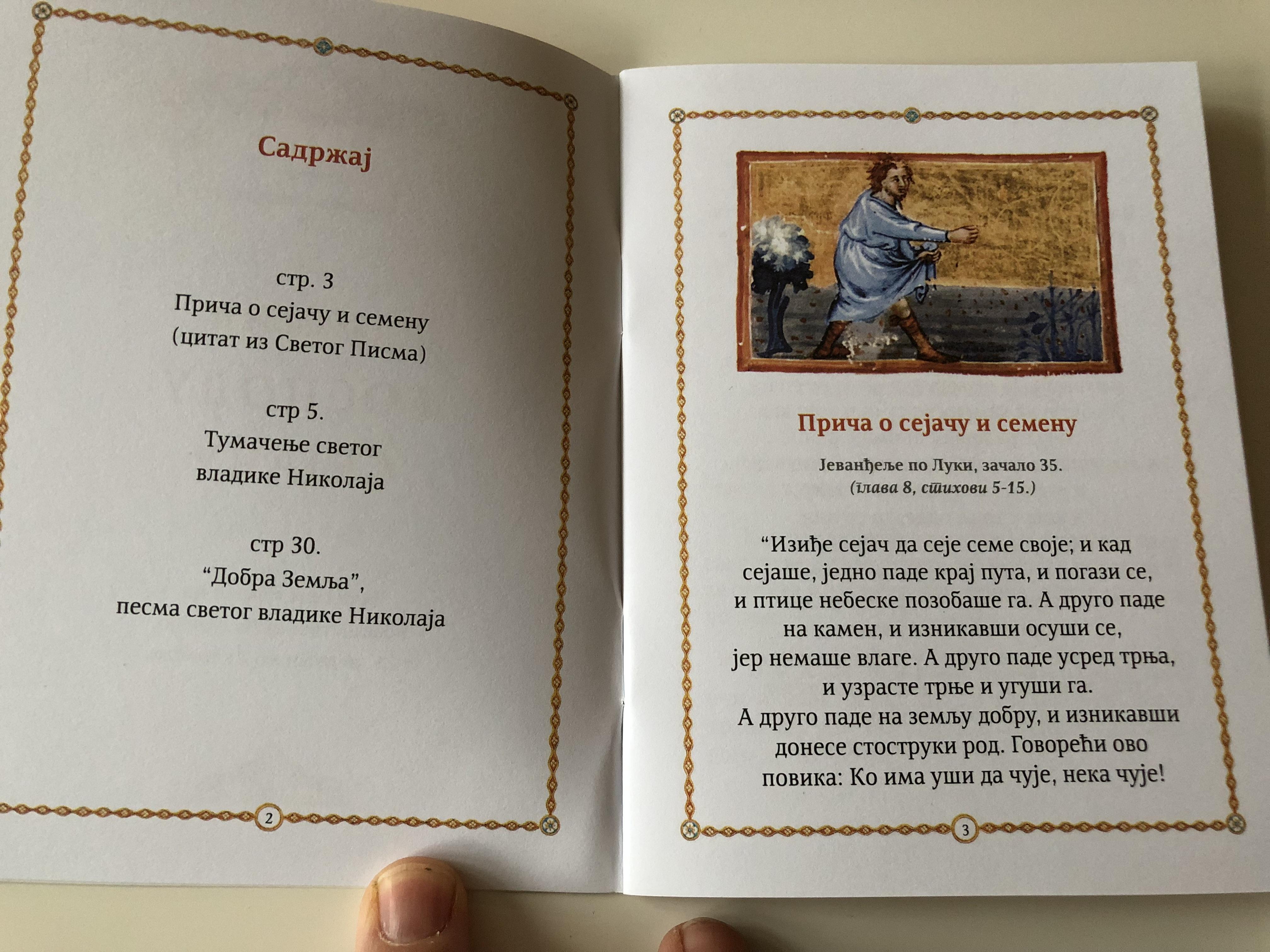 serbian-jesus-parable-of-sower-of-seeds-orthodox-storybook-3-.jpg