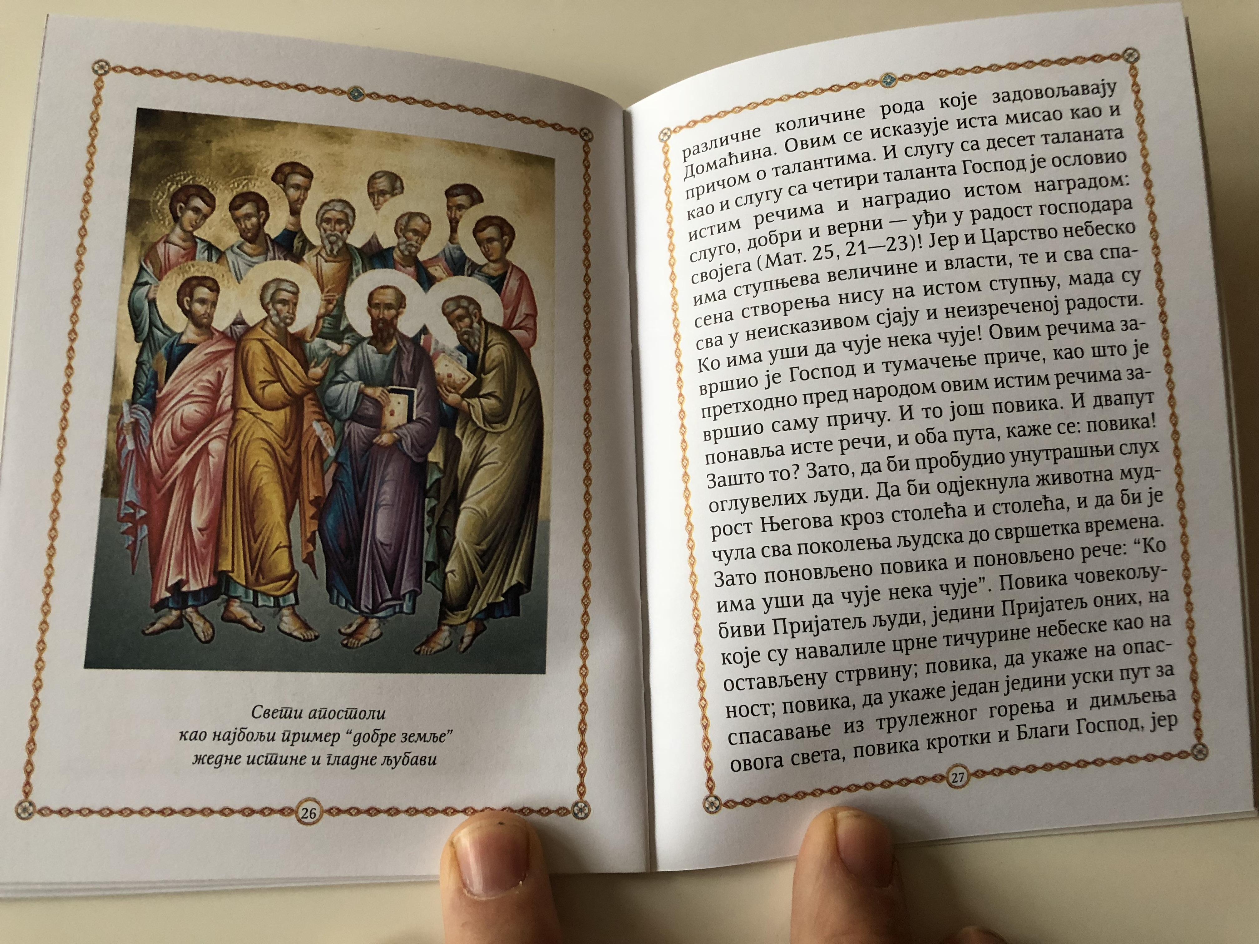 serbian-jesus-parable-of-sower-of-seeds-orthodox-storybook-7-.jpg