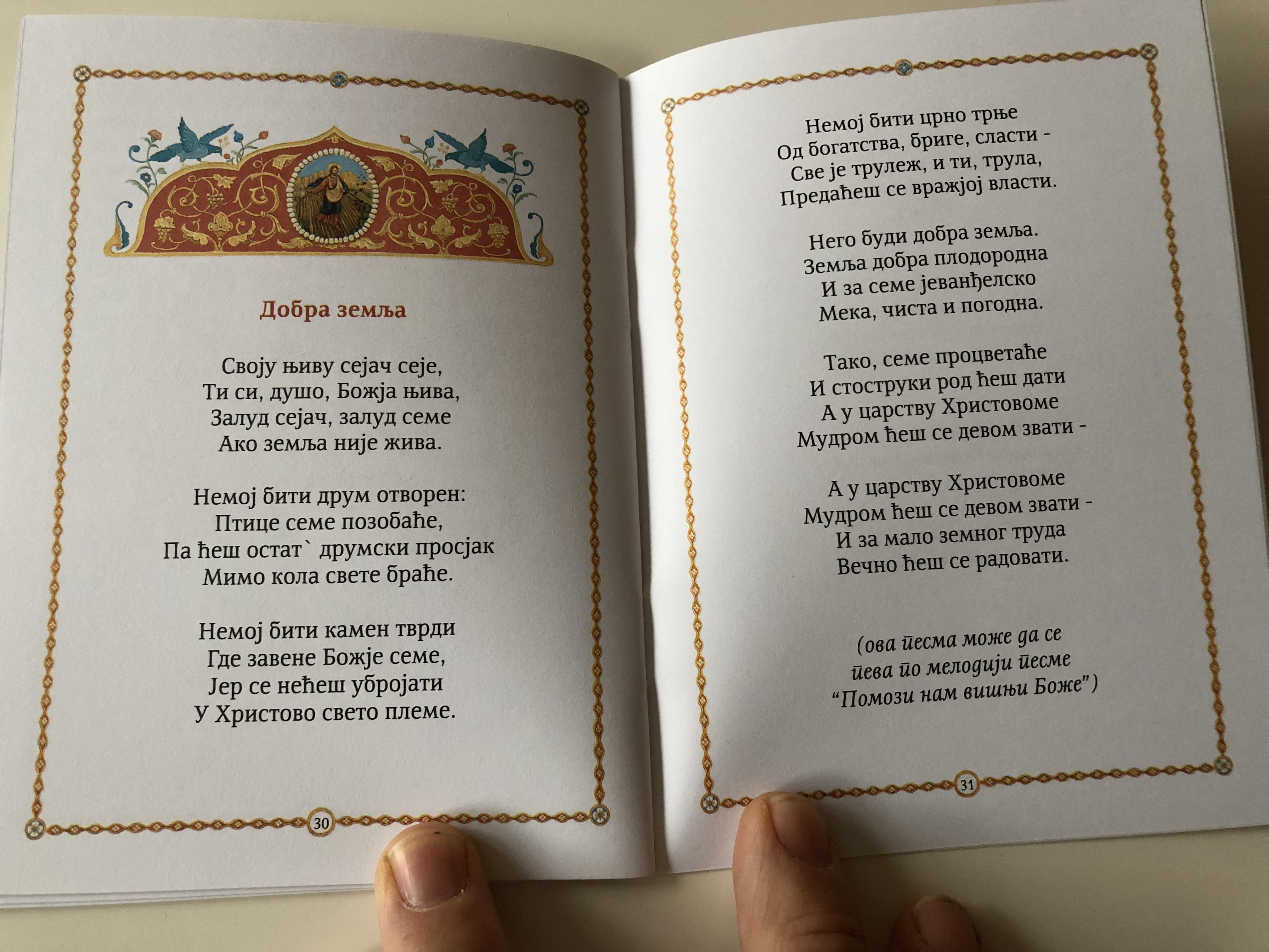 serbian-jesus-parable-of-sower-of-seeds-orthodox-storybook-9-.jpg