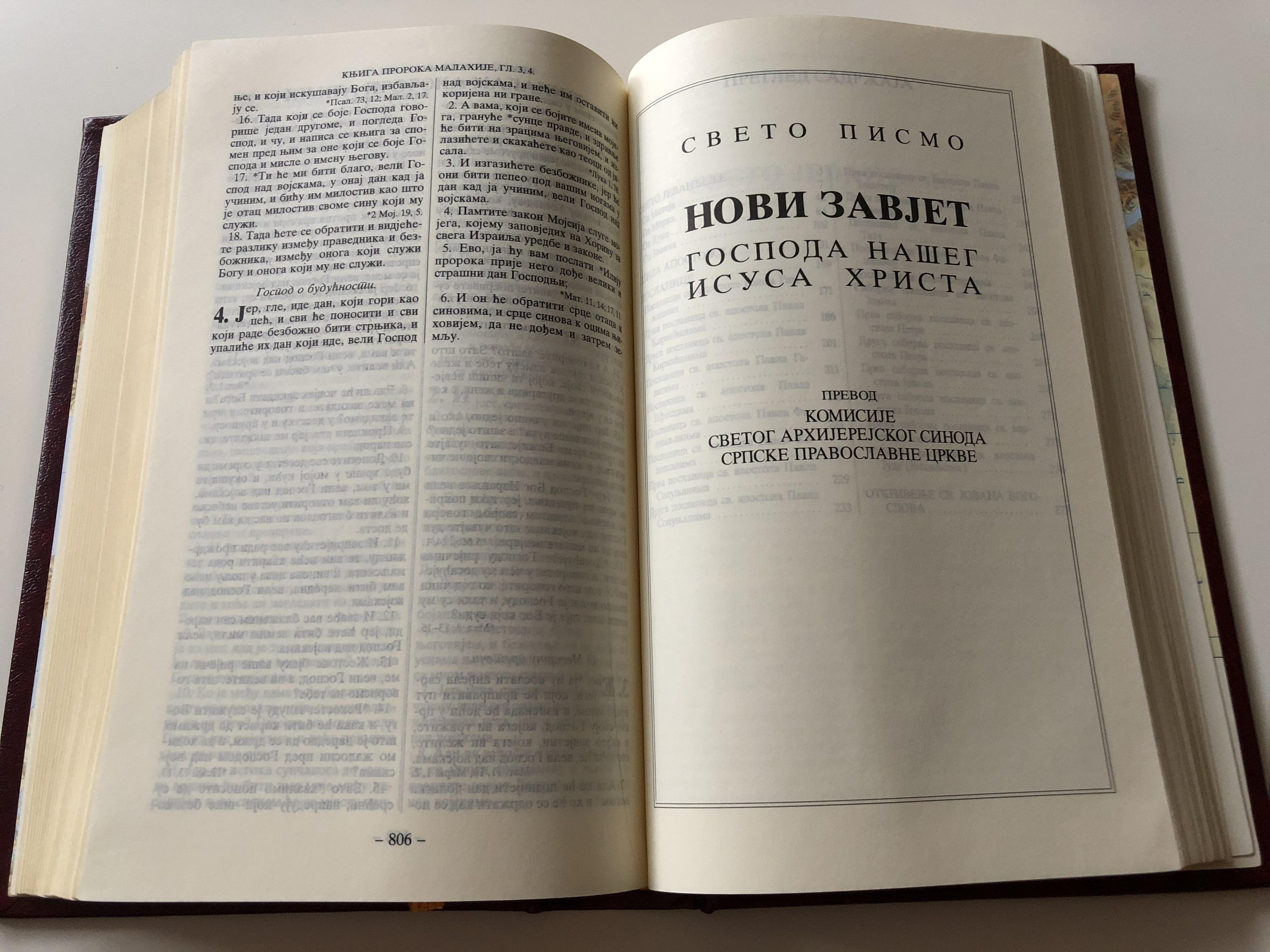serbian-language-bible-burgundy-cover-with-golden-cross-cyrillic-script-043hs-15-.jpg