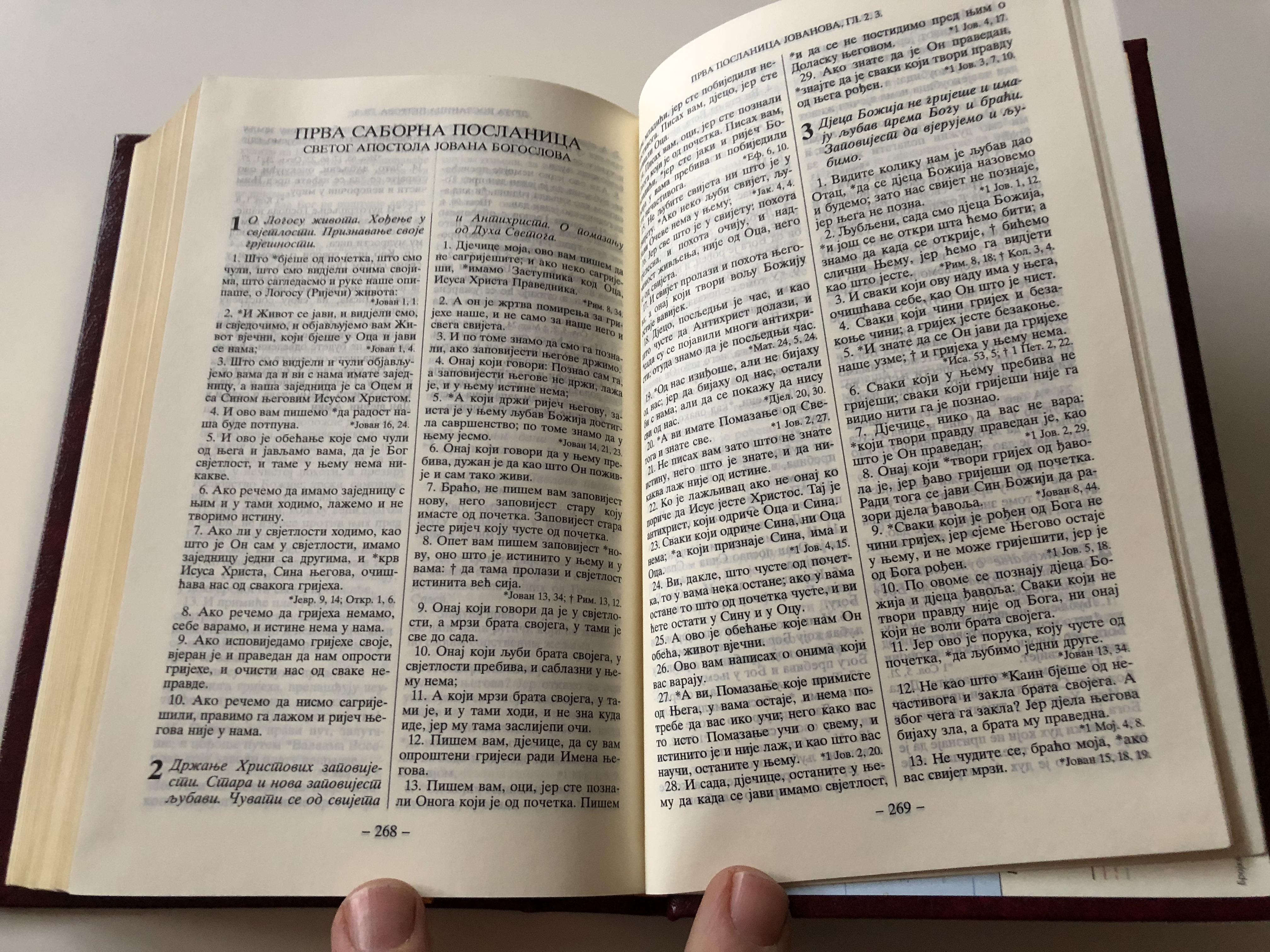 serbian-language-bible-burgundy-cover-with-golden-cross-cyrillic-script-043hs-19-.jpg