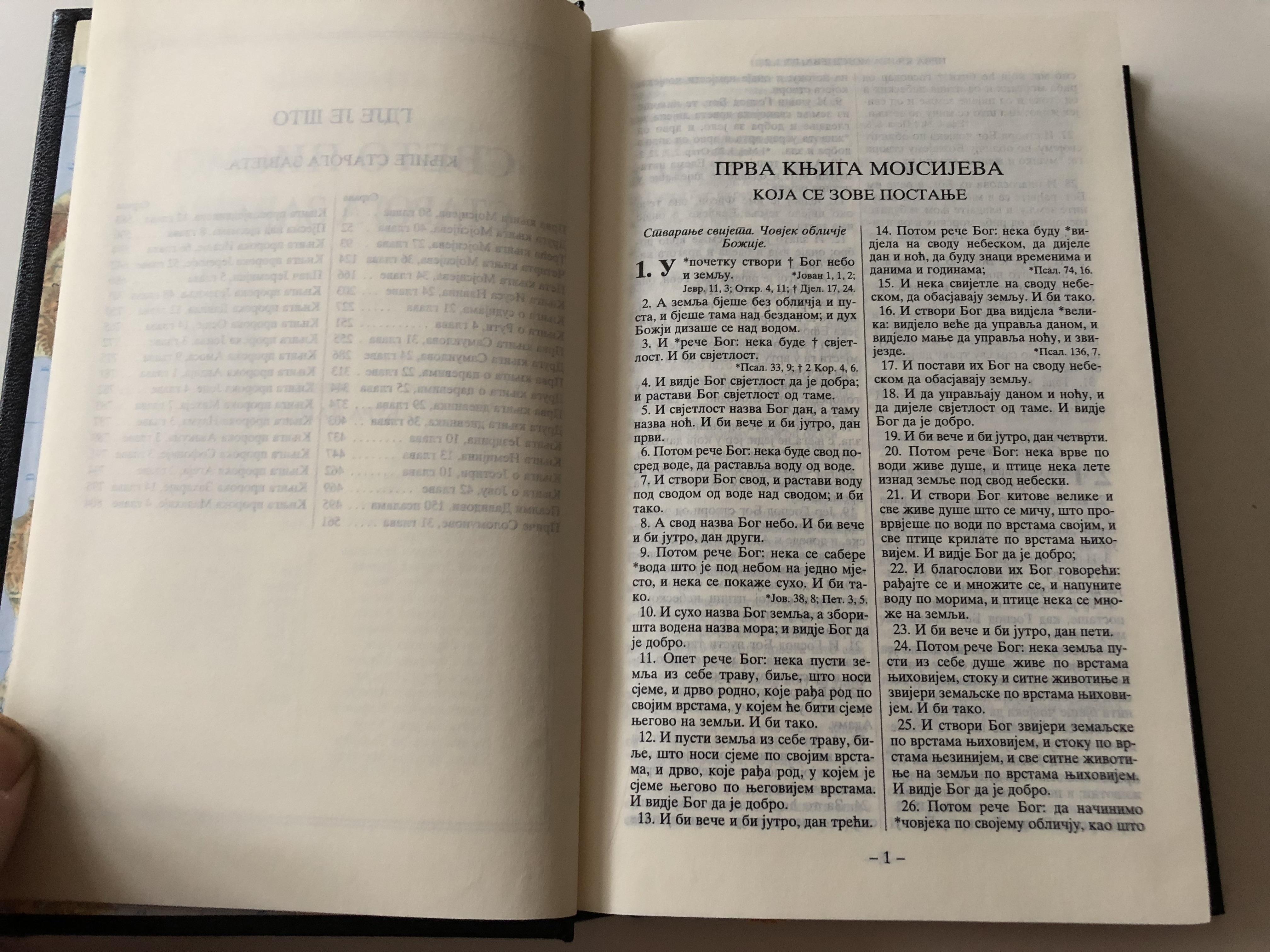 serbian-language-bible-burgundy-cover-with-golden-cross-cyrillic-script-043hs-29-.jpg