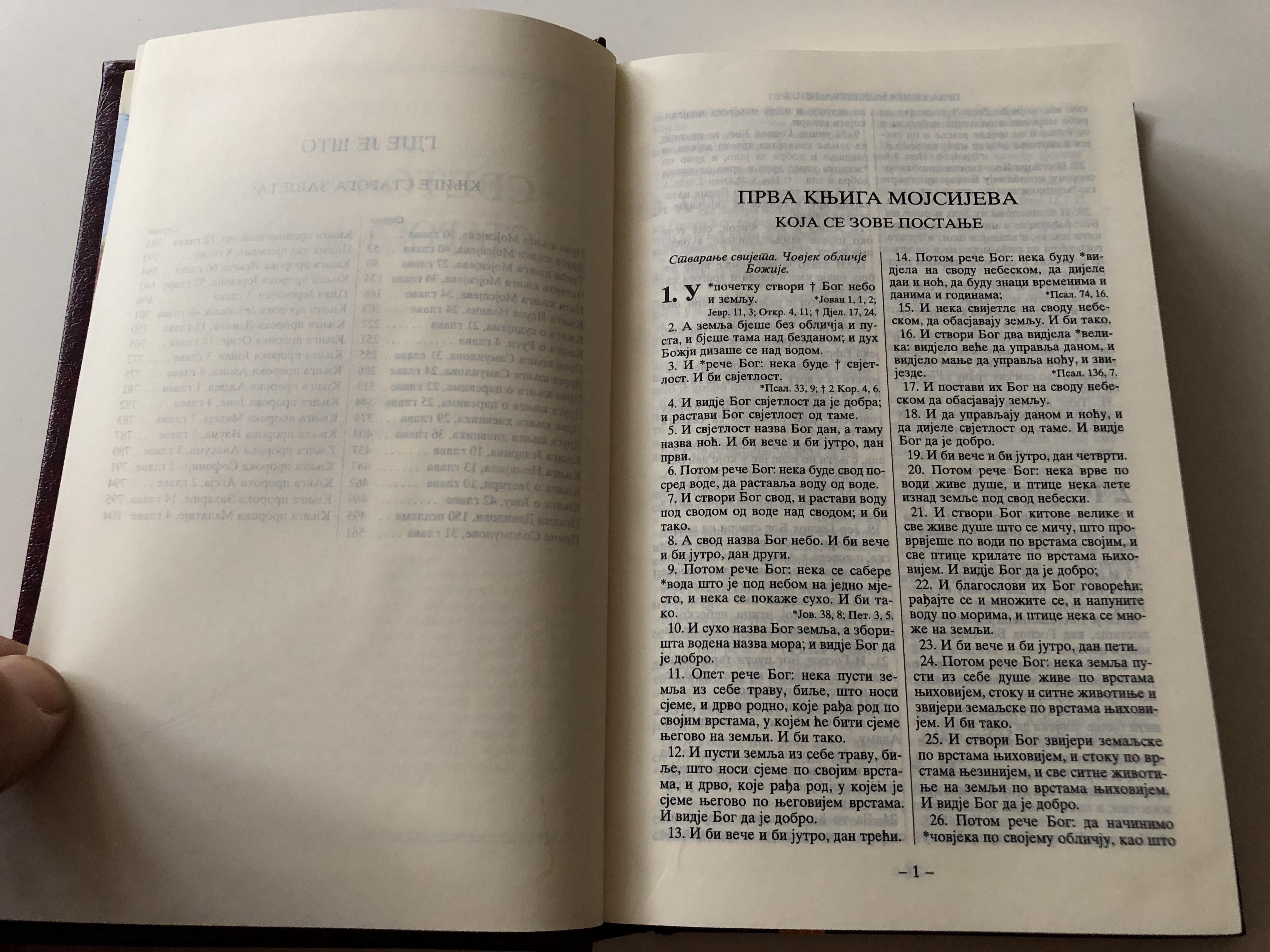 serbian-language-bible-burgundy-cover-with-golden-cross-cyrillic-script-043hs-s-12-.jpg