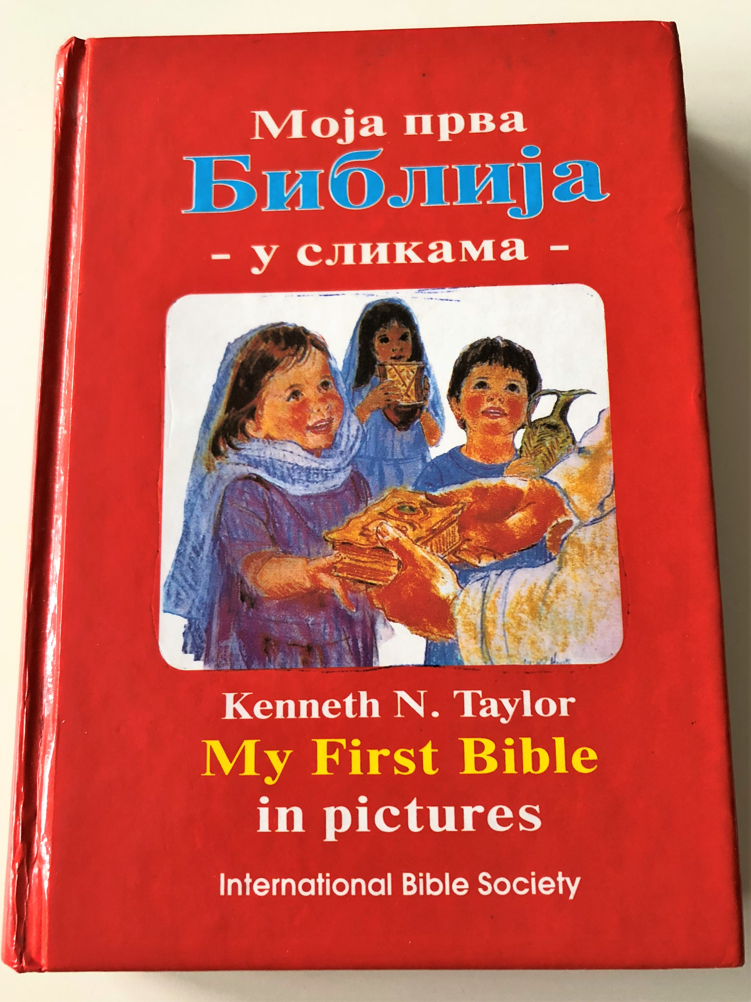serbian-my-first-bible-in-pictures-1-.jpg
