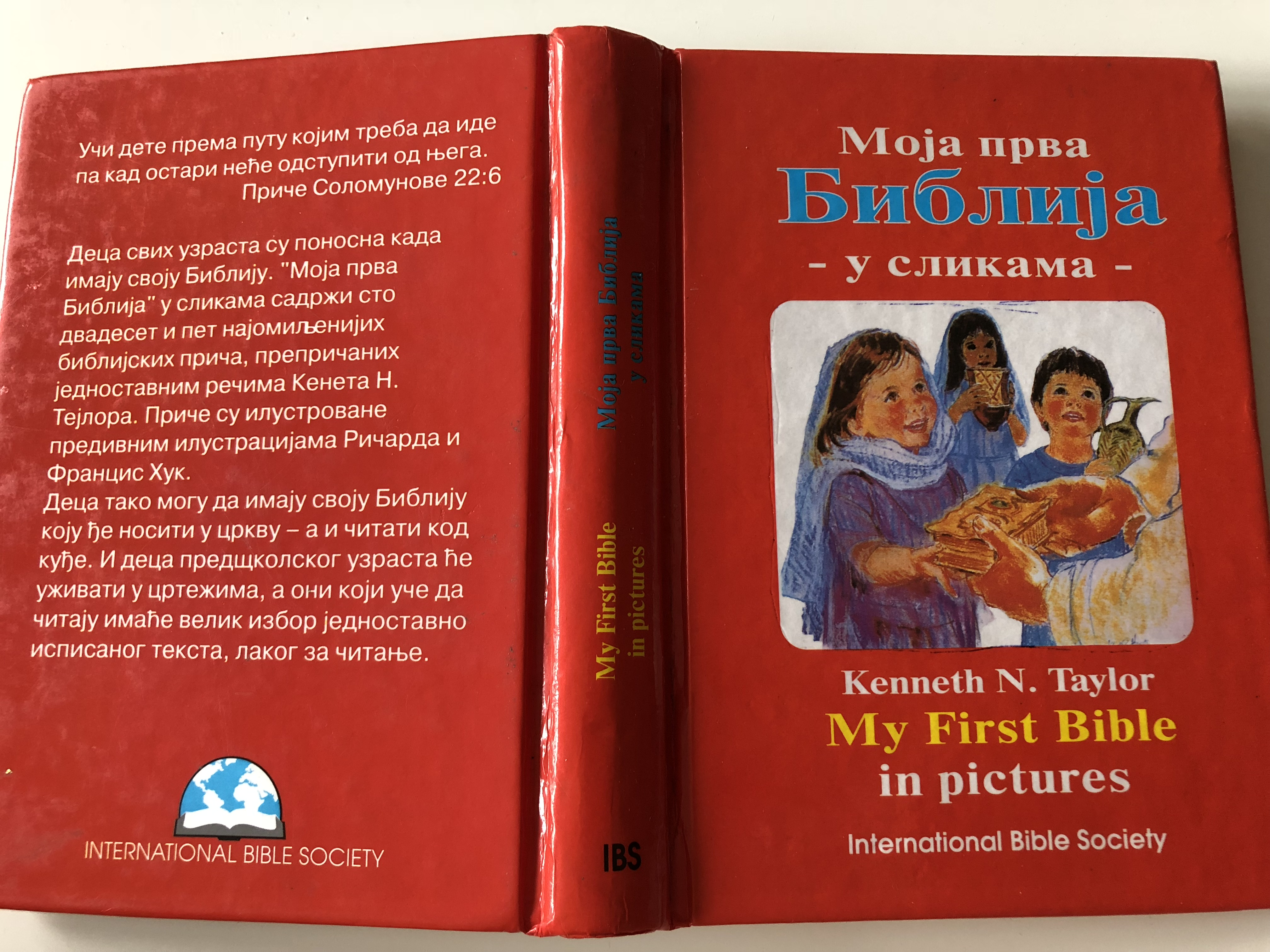 serbian-my-first-bible-in-pictures-14-.jpg