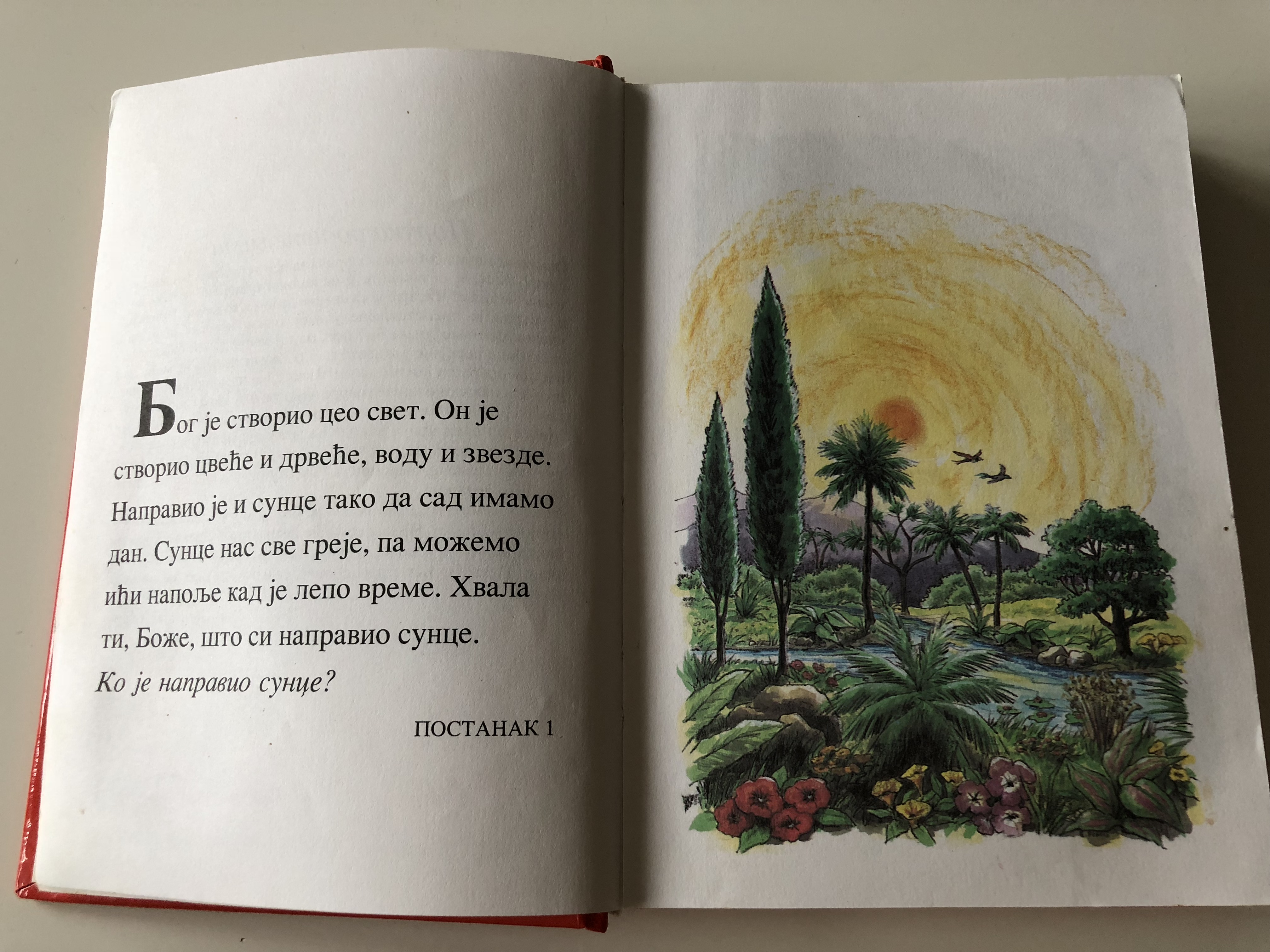 serbian-my-first-bible-in-pictures-3-.jpg