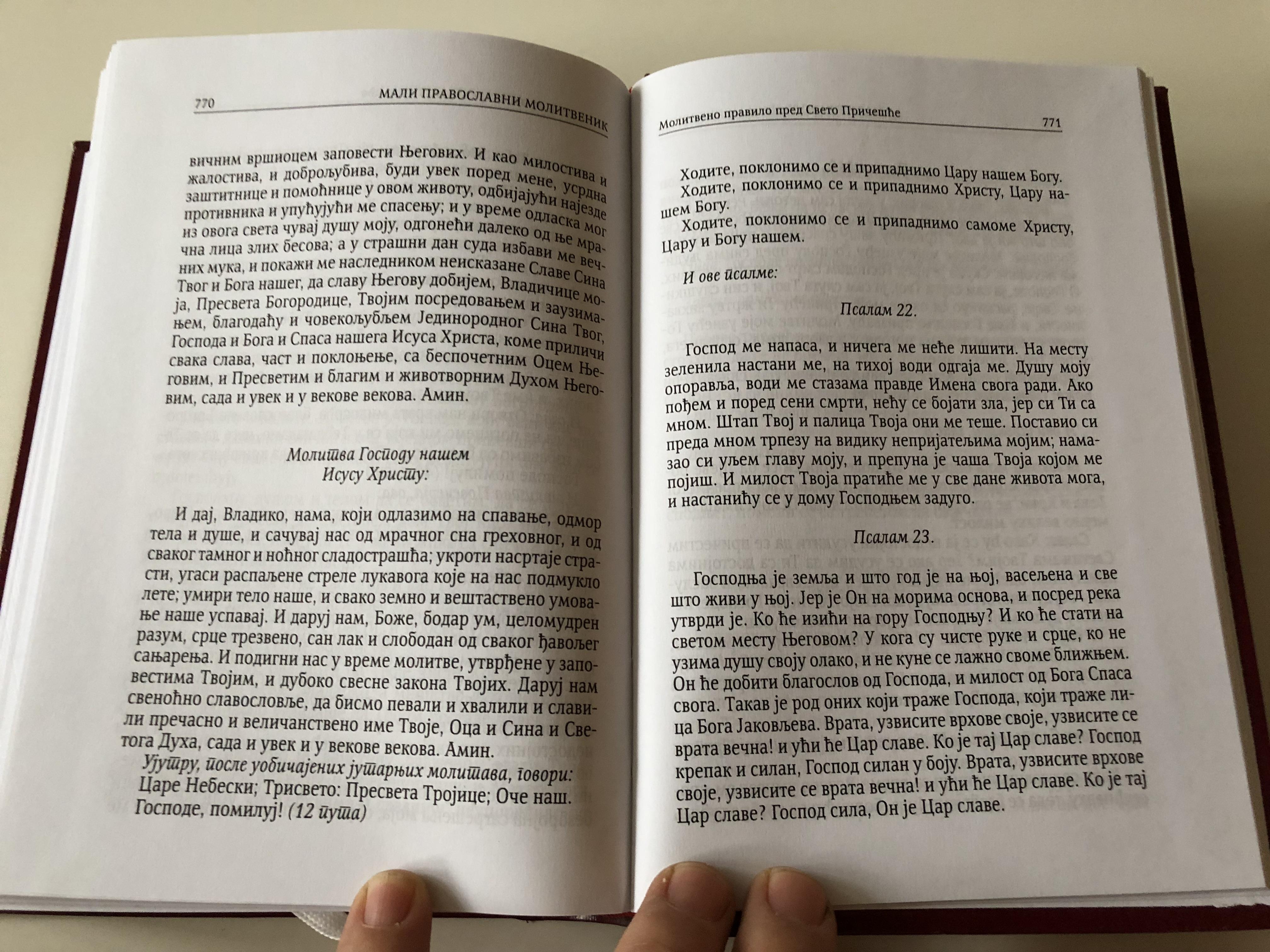 serbian-new-testament-and-psalms-and-malitvenik-11-.jpg