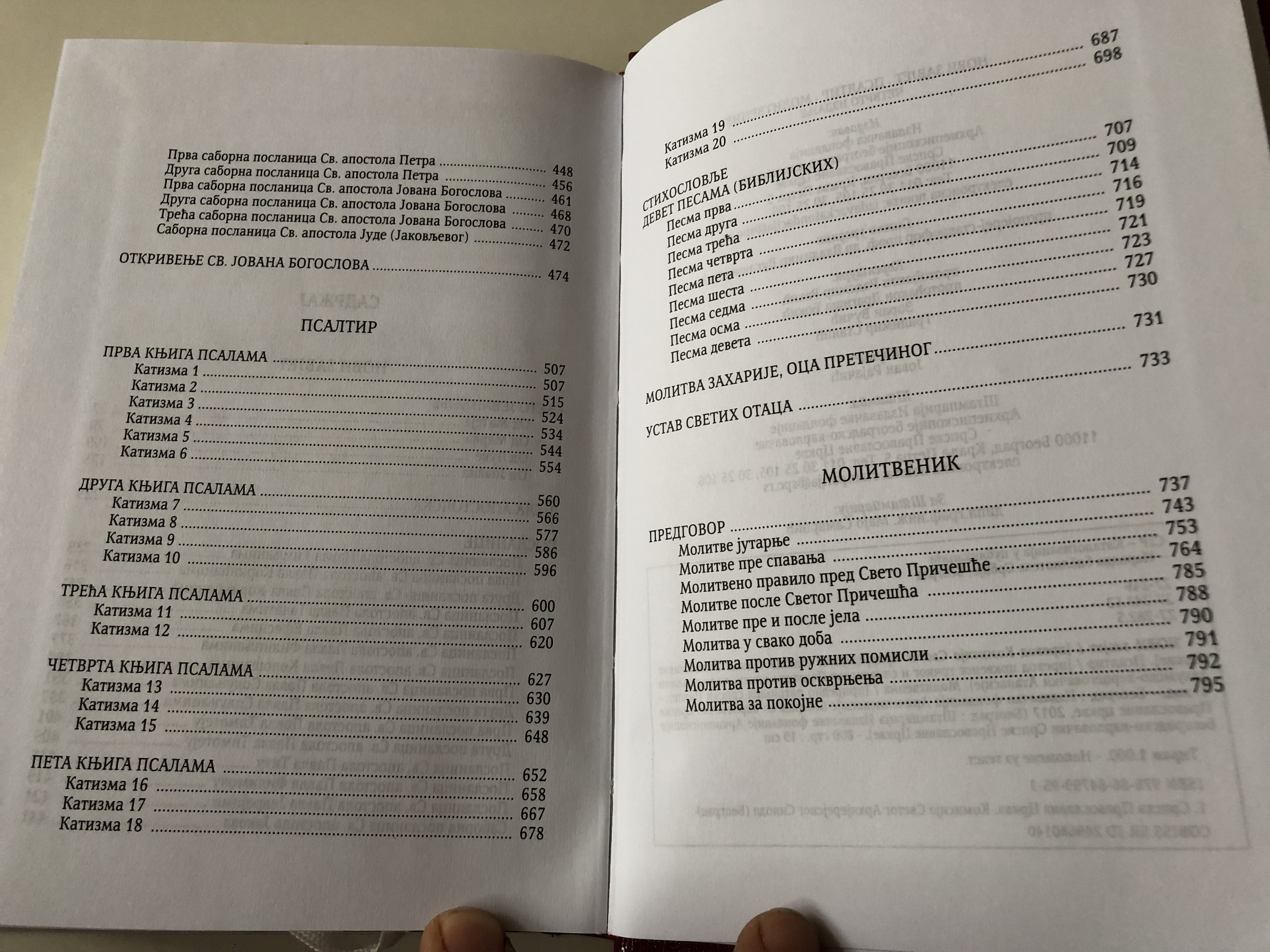 serbian-new-testament-and-psalms-and-malitvenik-15-.jpg