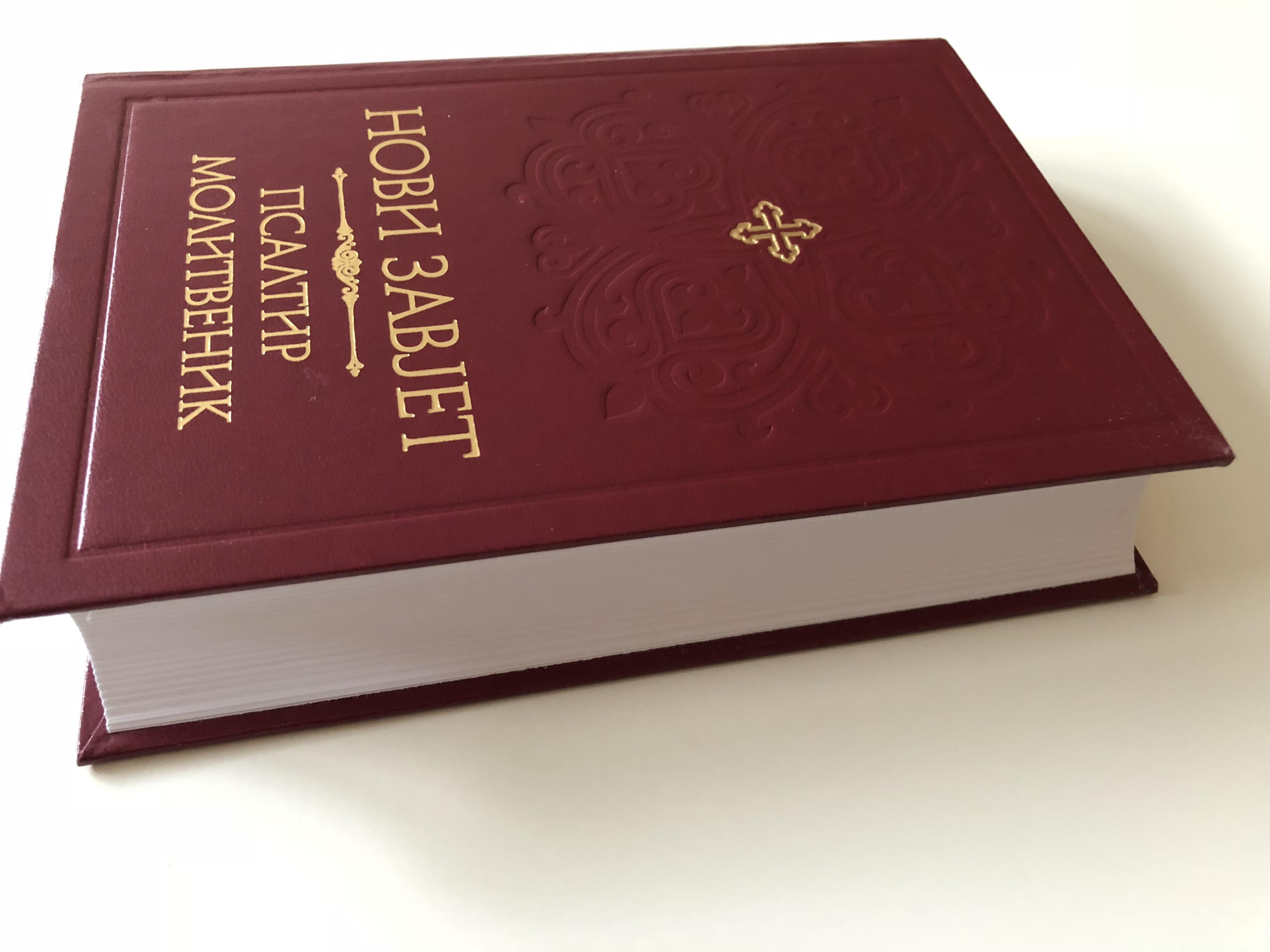 serbian-new-testament-and-psalms-and-malitvenik-4-.jpg