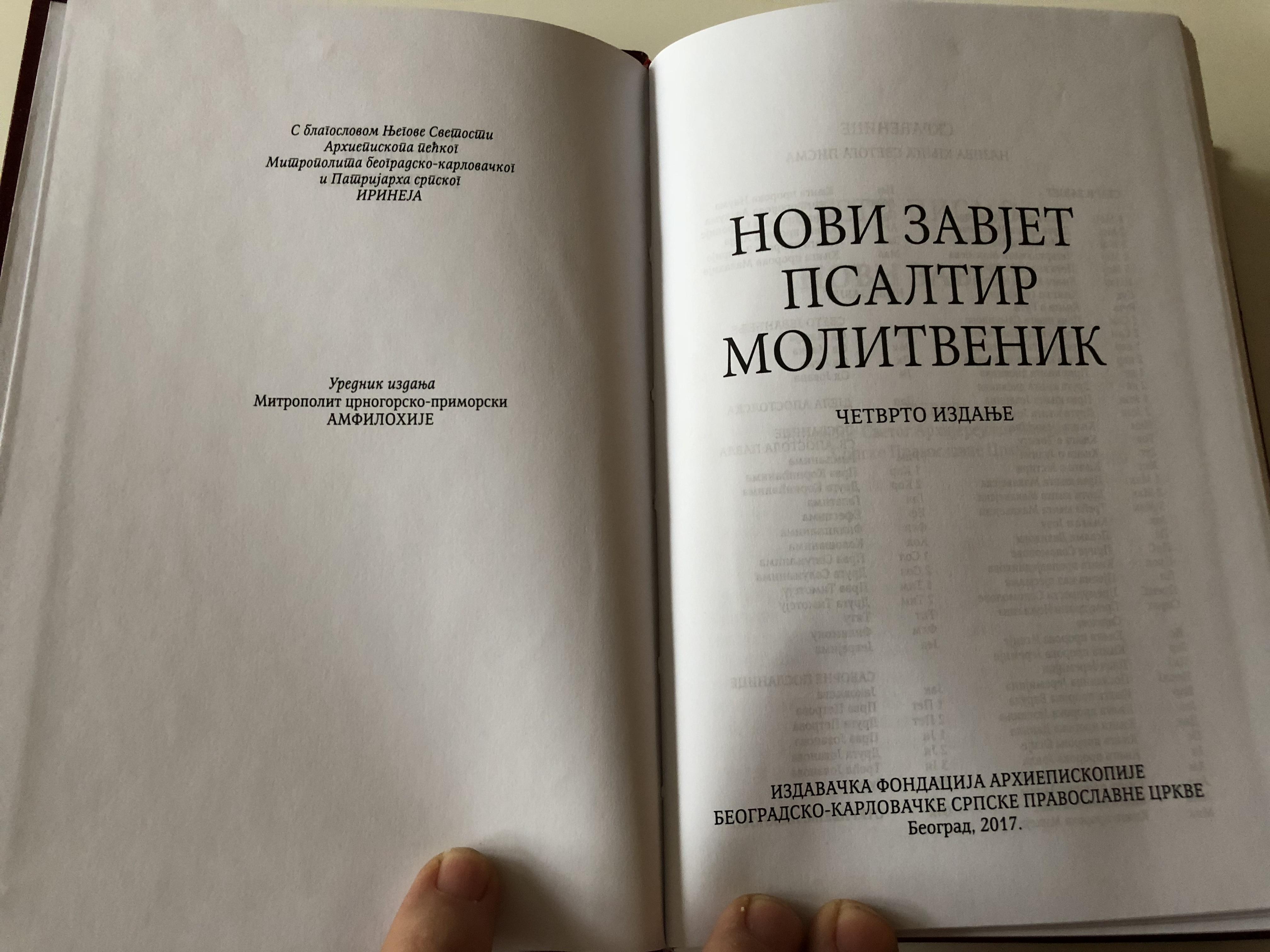 serbian-new-testament-and-psalms-and-malitvenik-5-.jpg