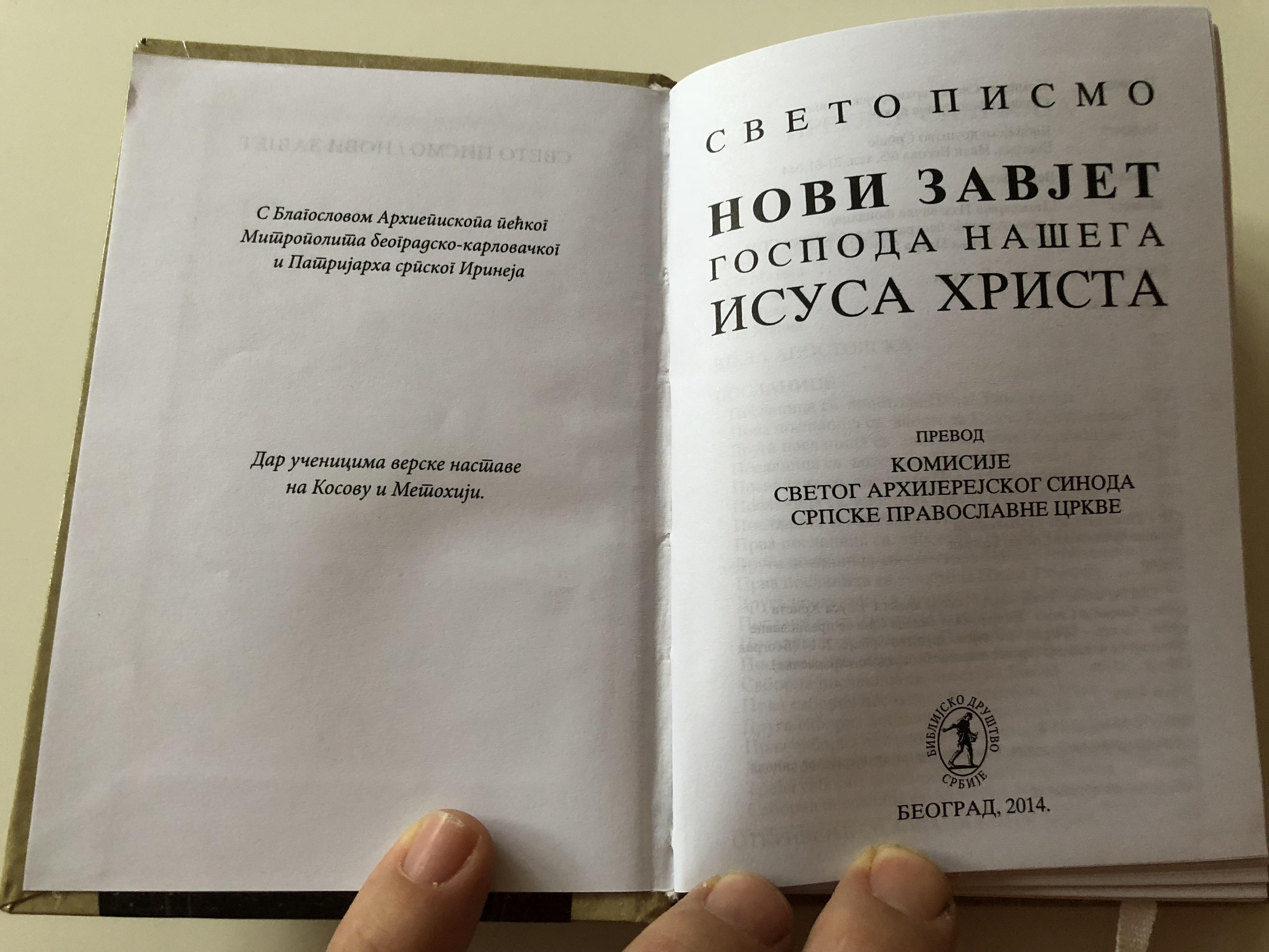 serbian-new-testament-jesus-hardcover-3-.jpg