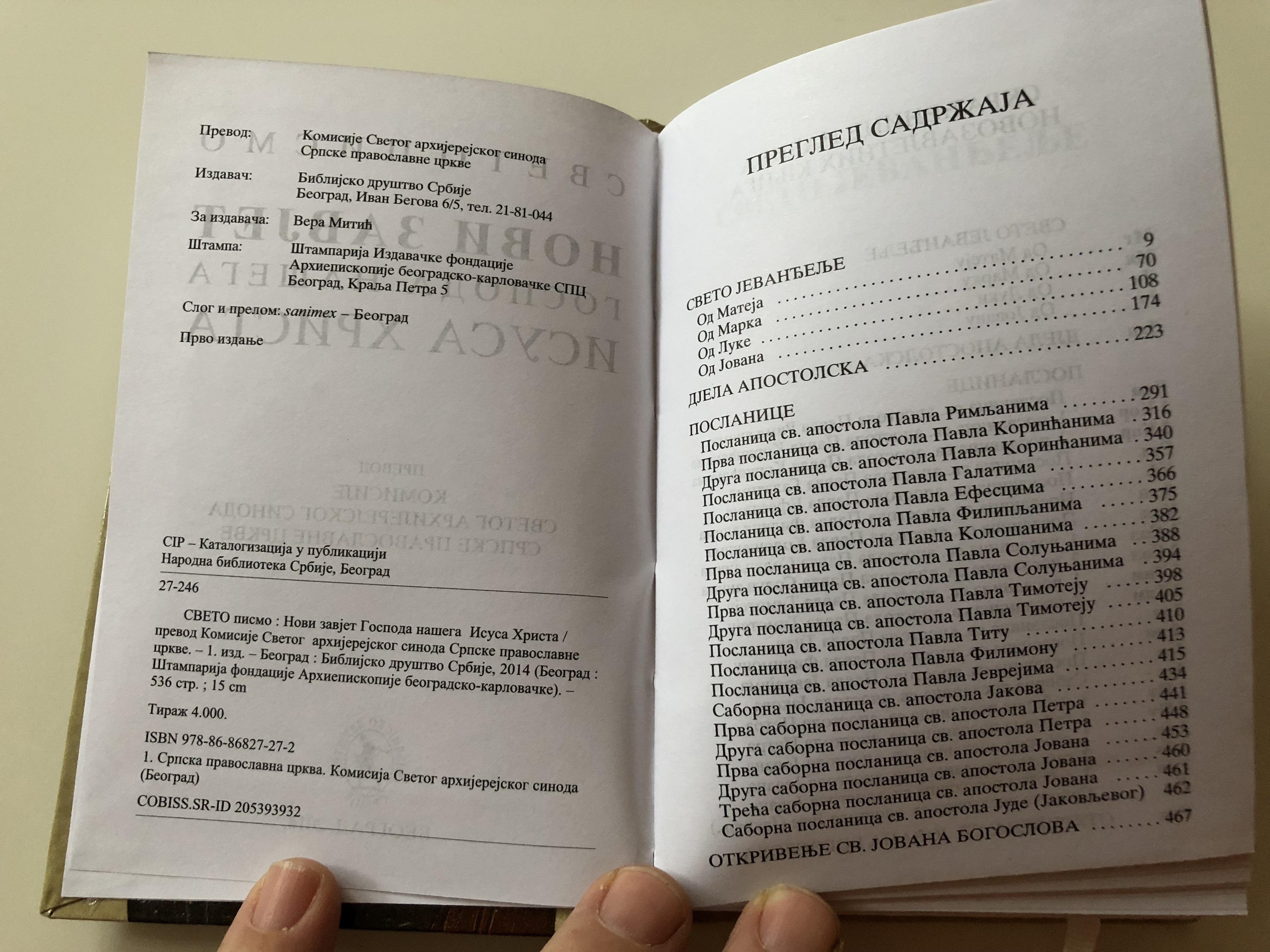 serbian-new-testament-jesus-hardcover-4-.jpg