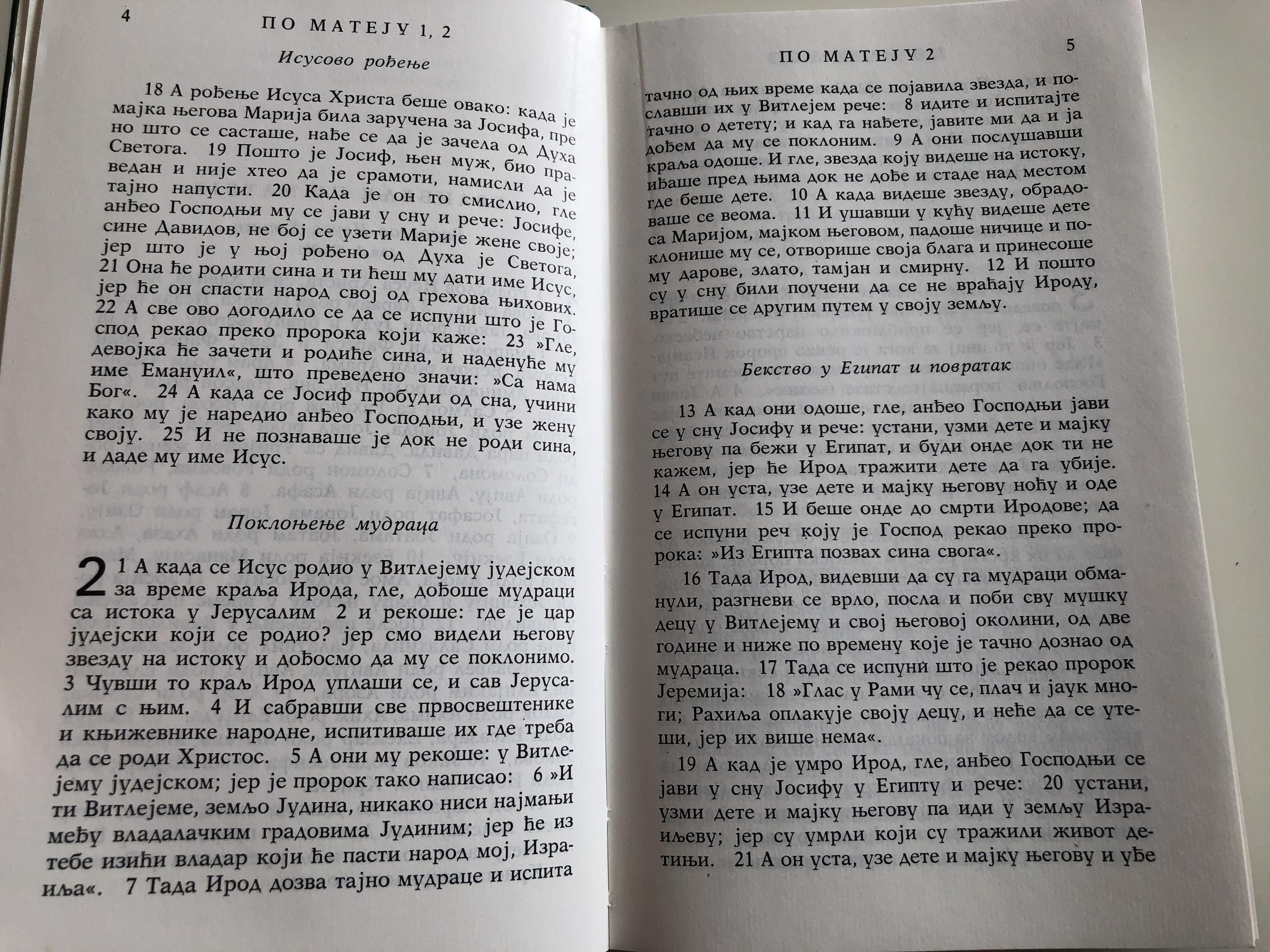 serbian-new-testament-novi-zavet-emilijan-m.-arni-10.jpg