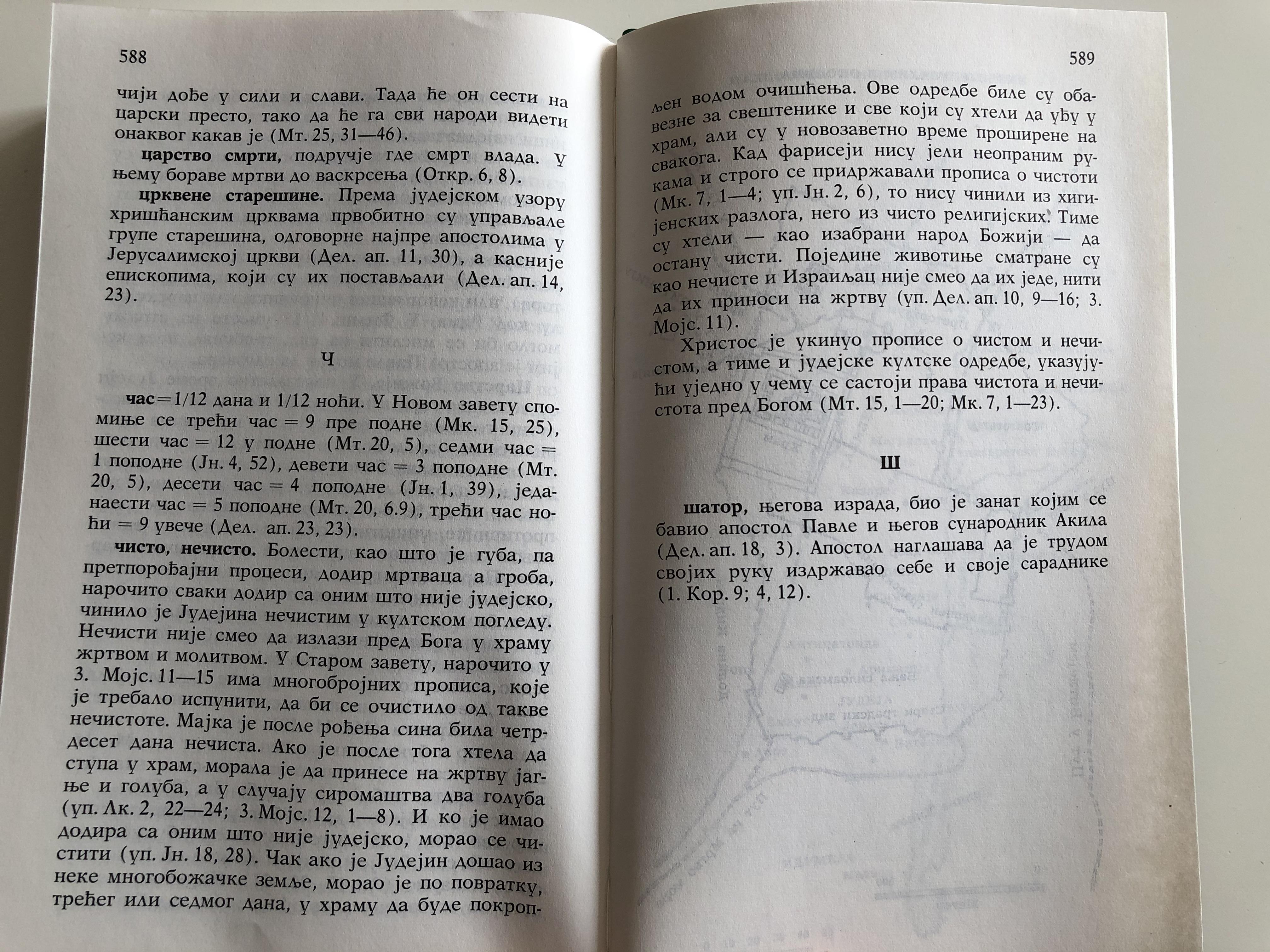 serbian-new-testament-novi-zavet-emilijan-m.-arni-16.jpg