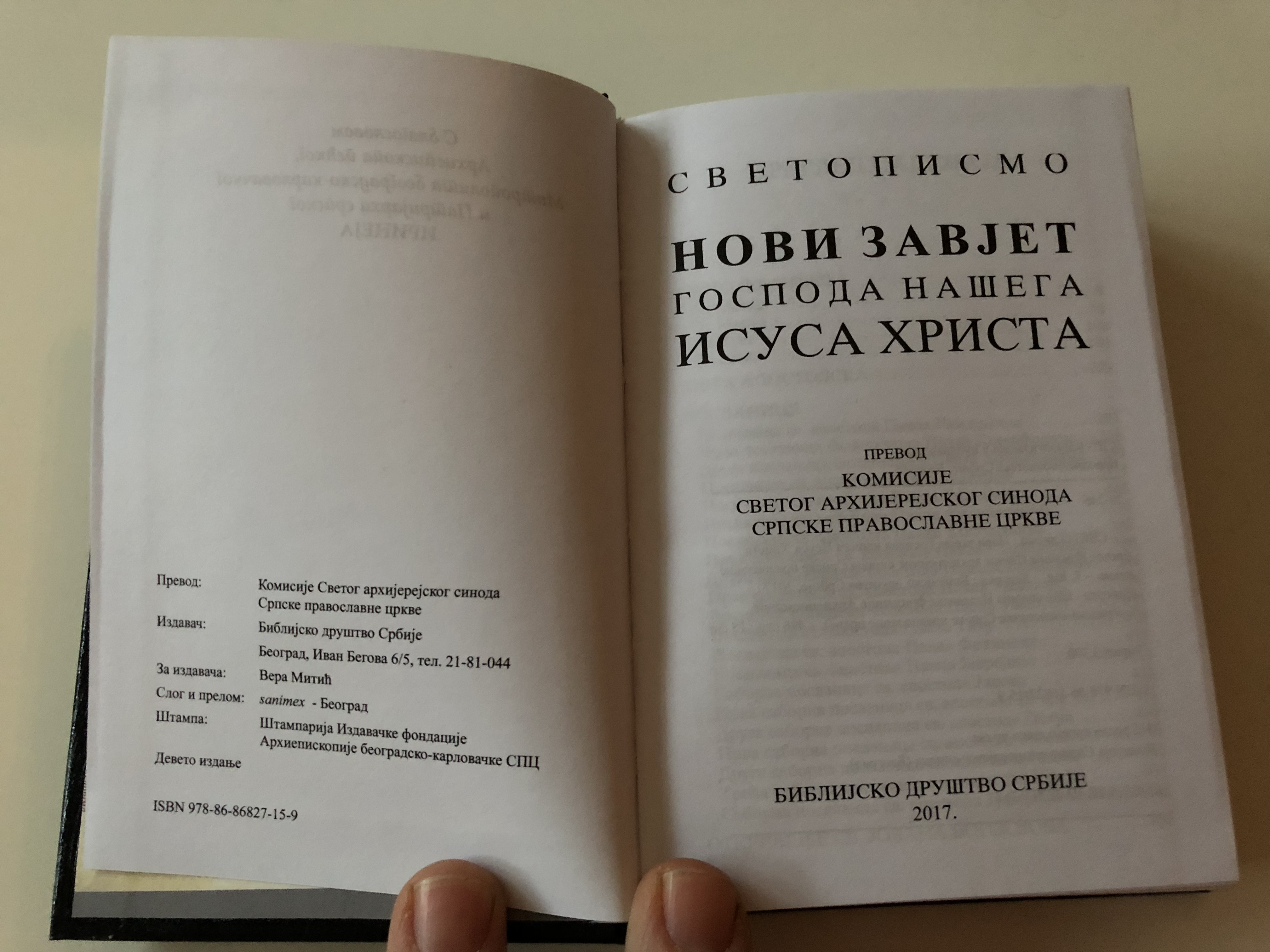 serbian-nt-black-synodal-2017-bible-society-5-.jpg