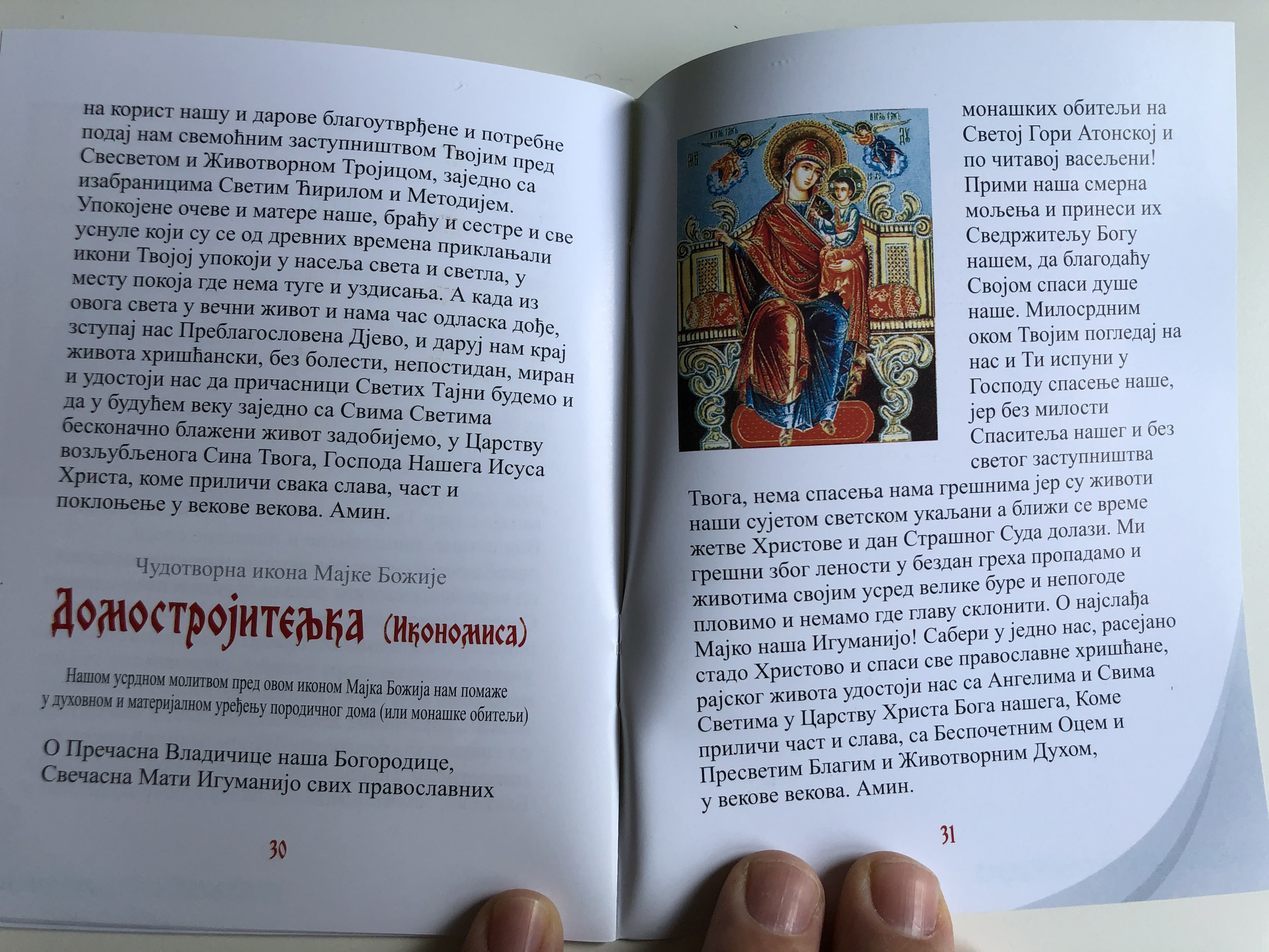 serbian-orthodox-booklet-joy-of-all-who-sorrow-7.jpg