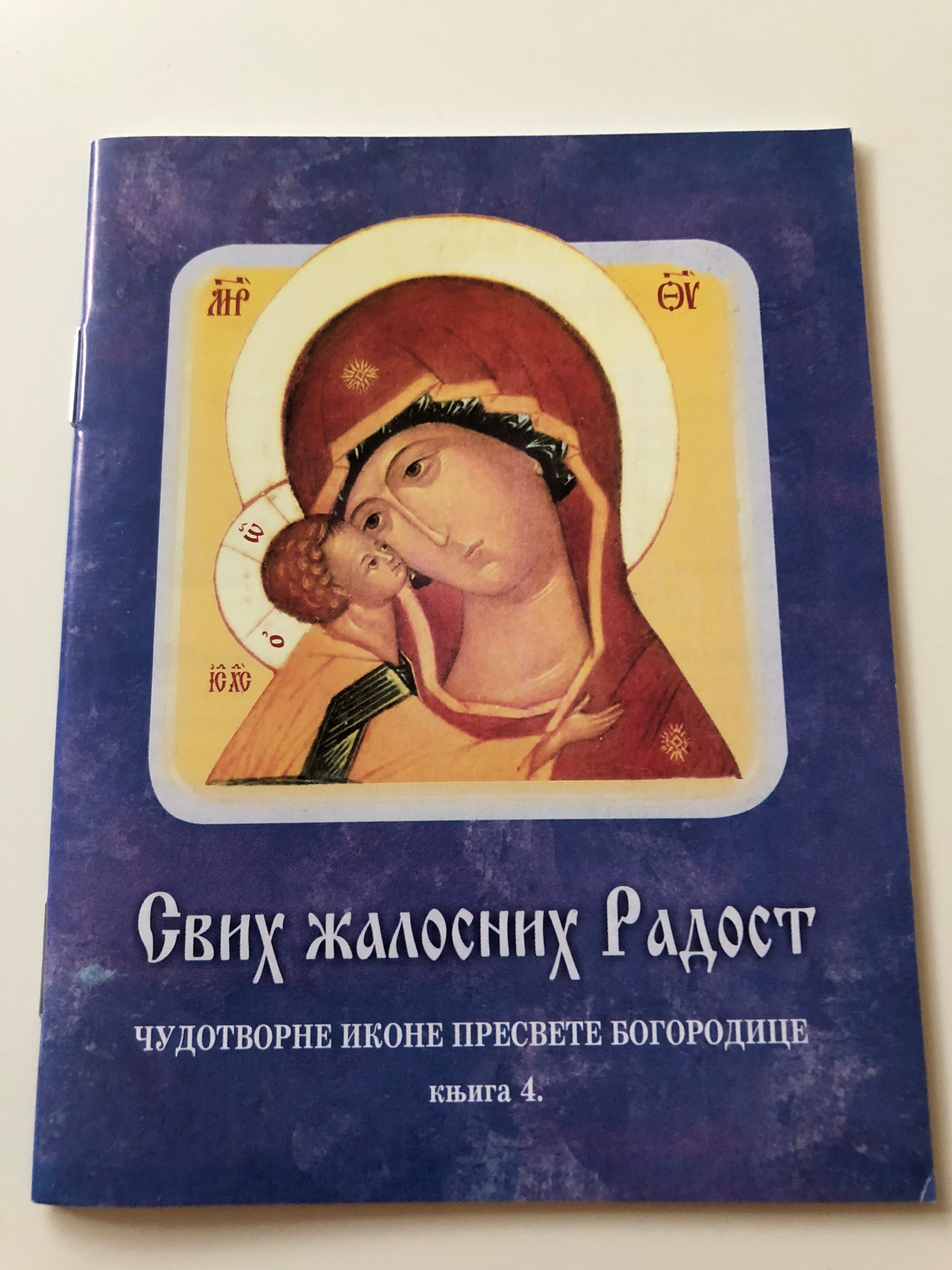 serbian-orthodox-prayer-booklet-blue-4-1-.jpg