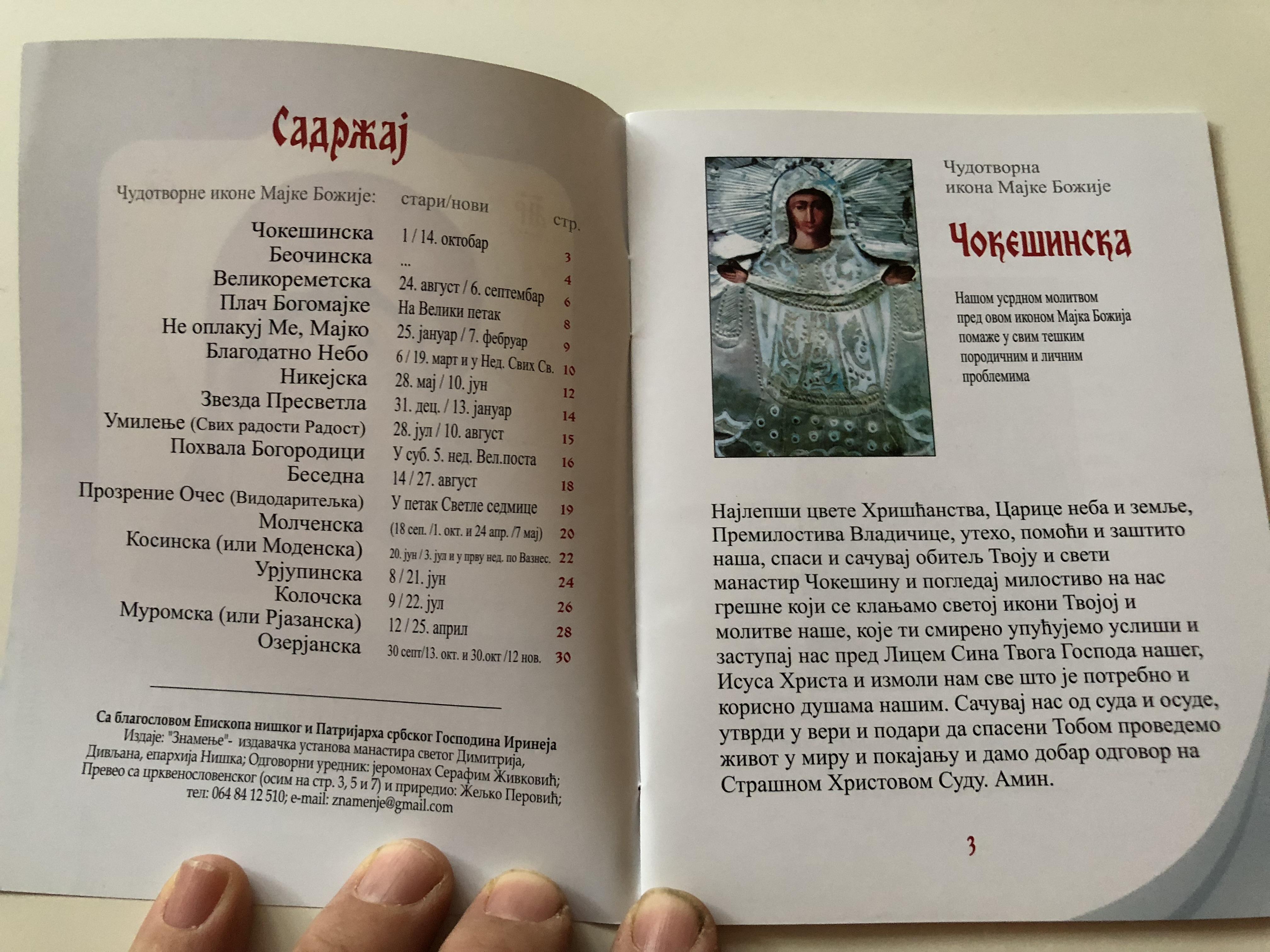 serbian-orthodox-prayer-booklet-blue-4-2-.jpg
