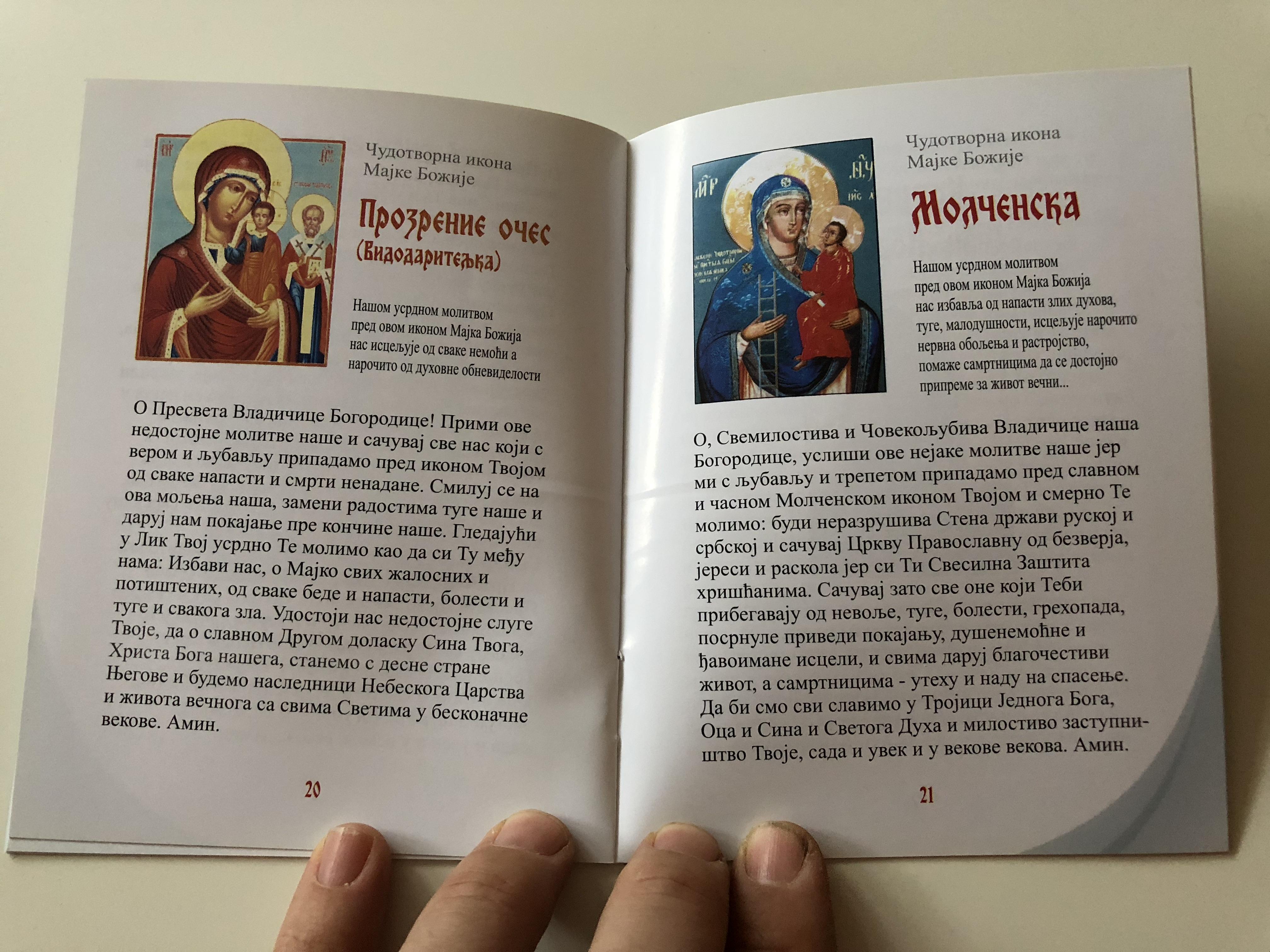 serbian-orthodox-prayer-booklet-blue-4-7-.jpg