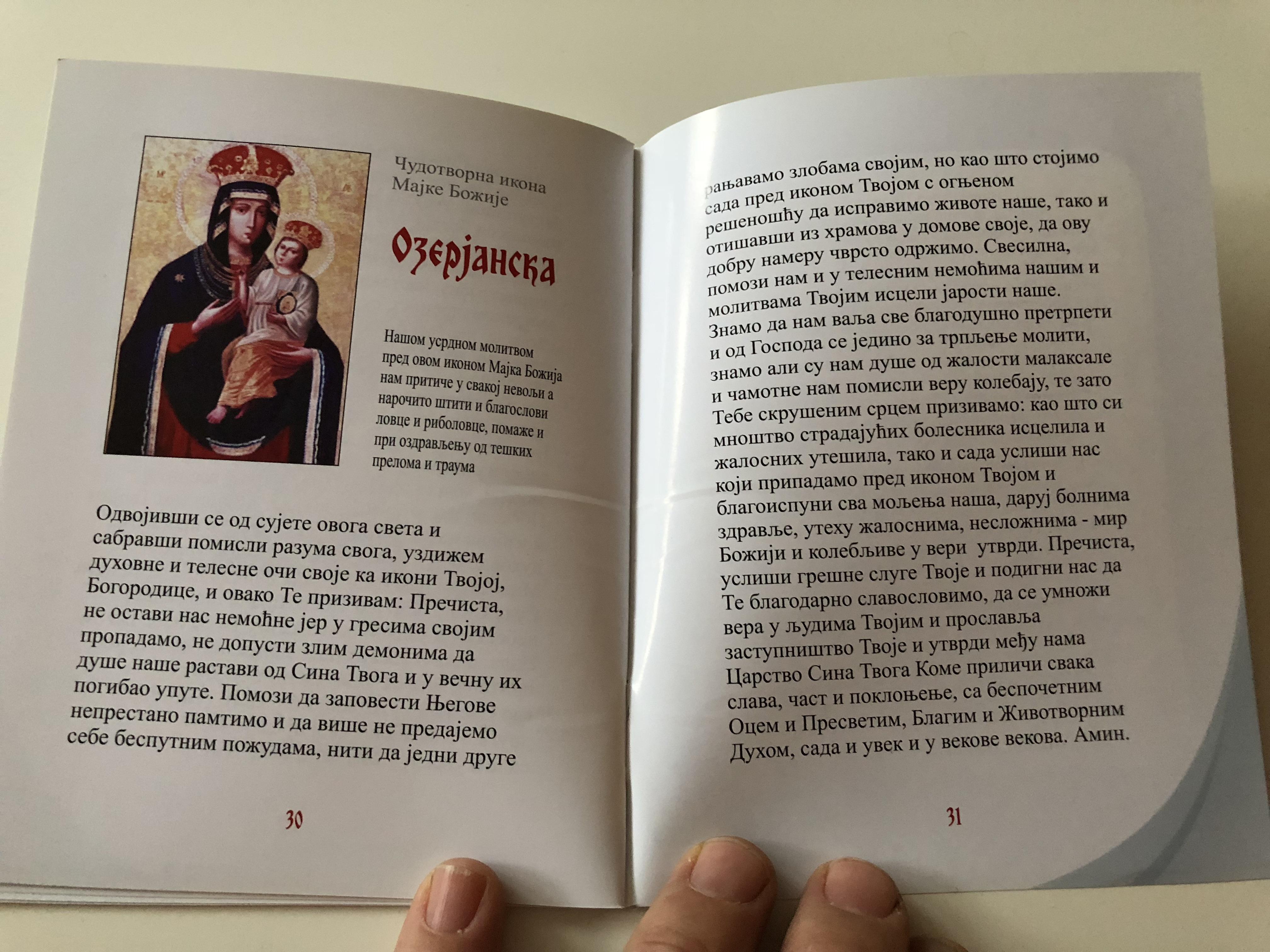 serbian-orthodox-prayer-booklet-blue-4-9-.jpg
