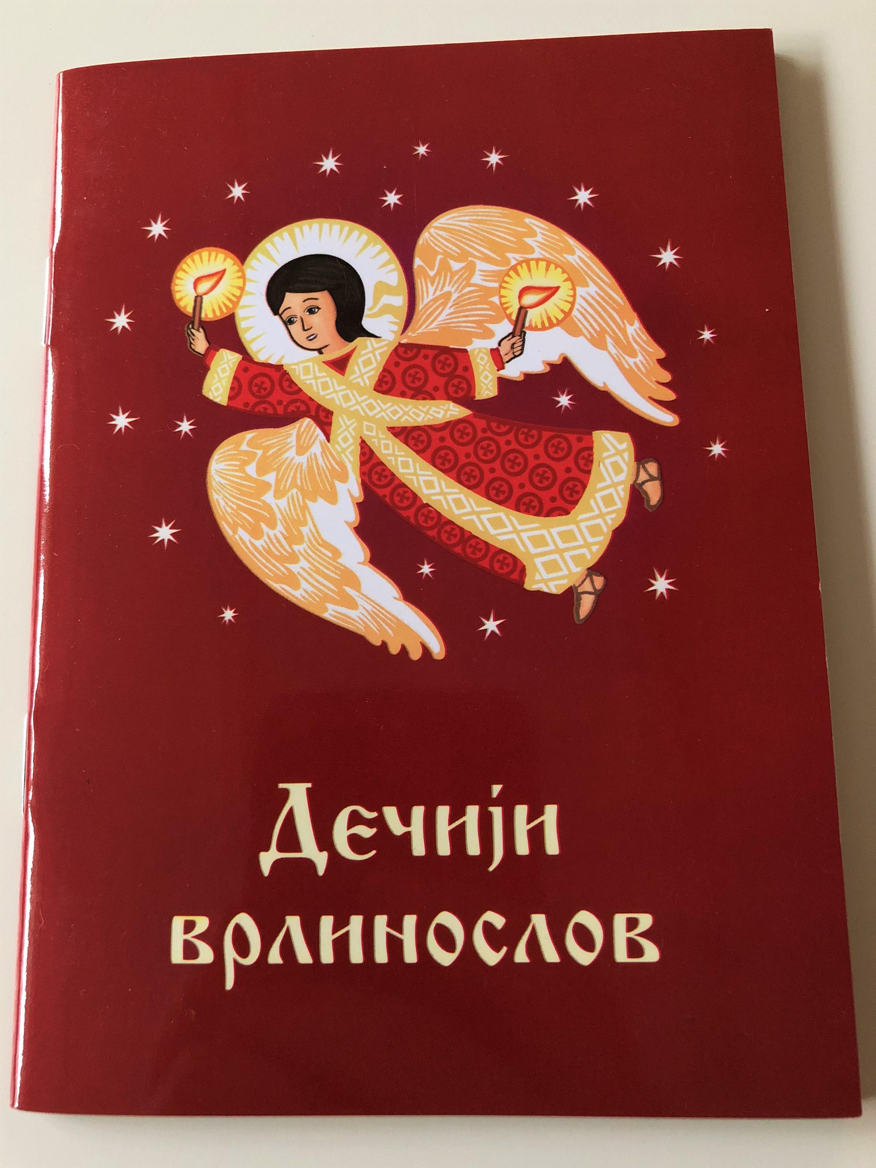 serbian-orthodox-storybook-virtues-of-saints-1-.jpg