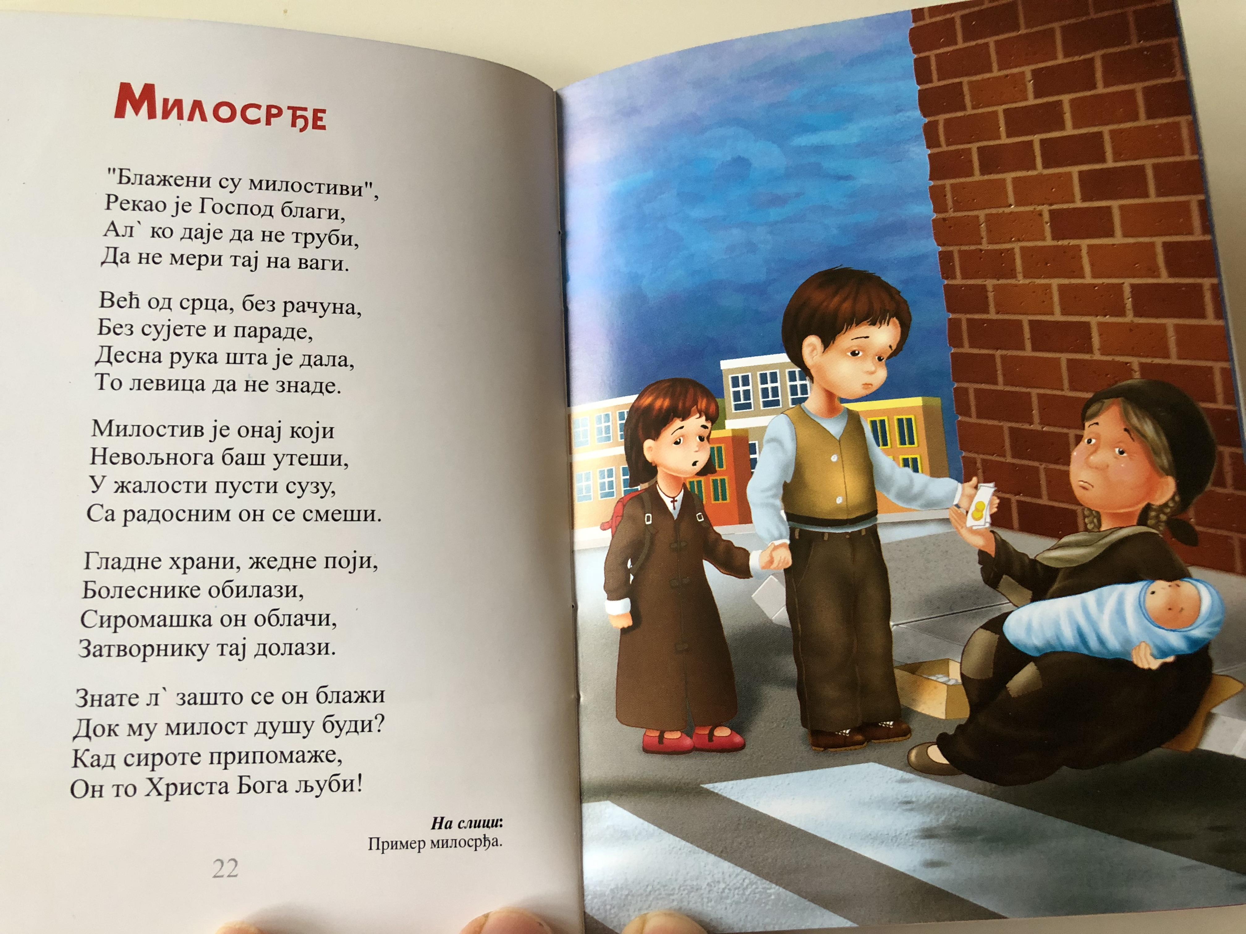 serbian-orthodox-storybook-virtues-of-saints-11-.jpg