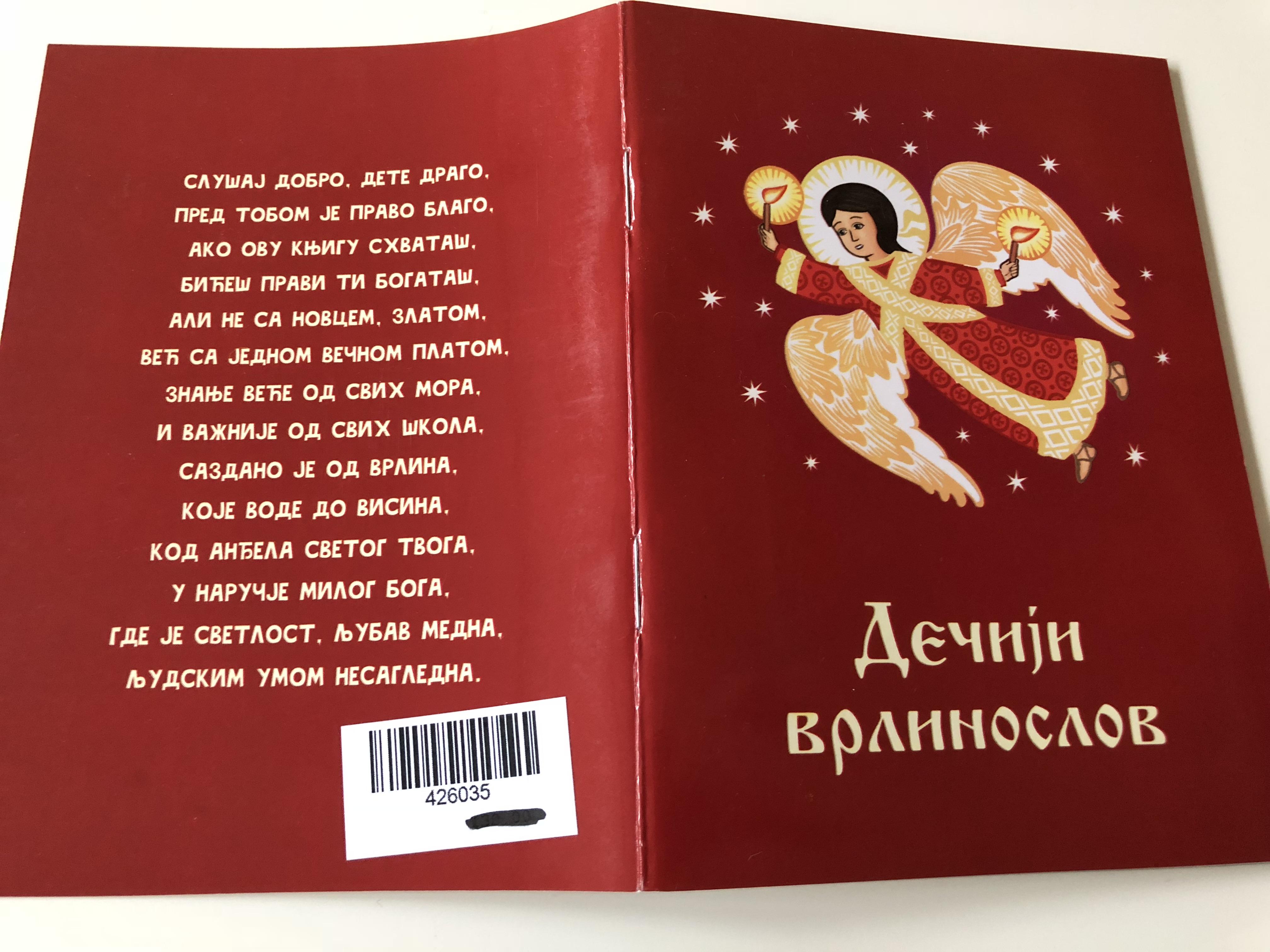 serbian-orthodox-storybook-virtues-of-saints-14-.jpg