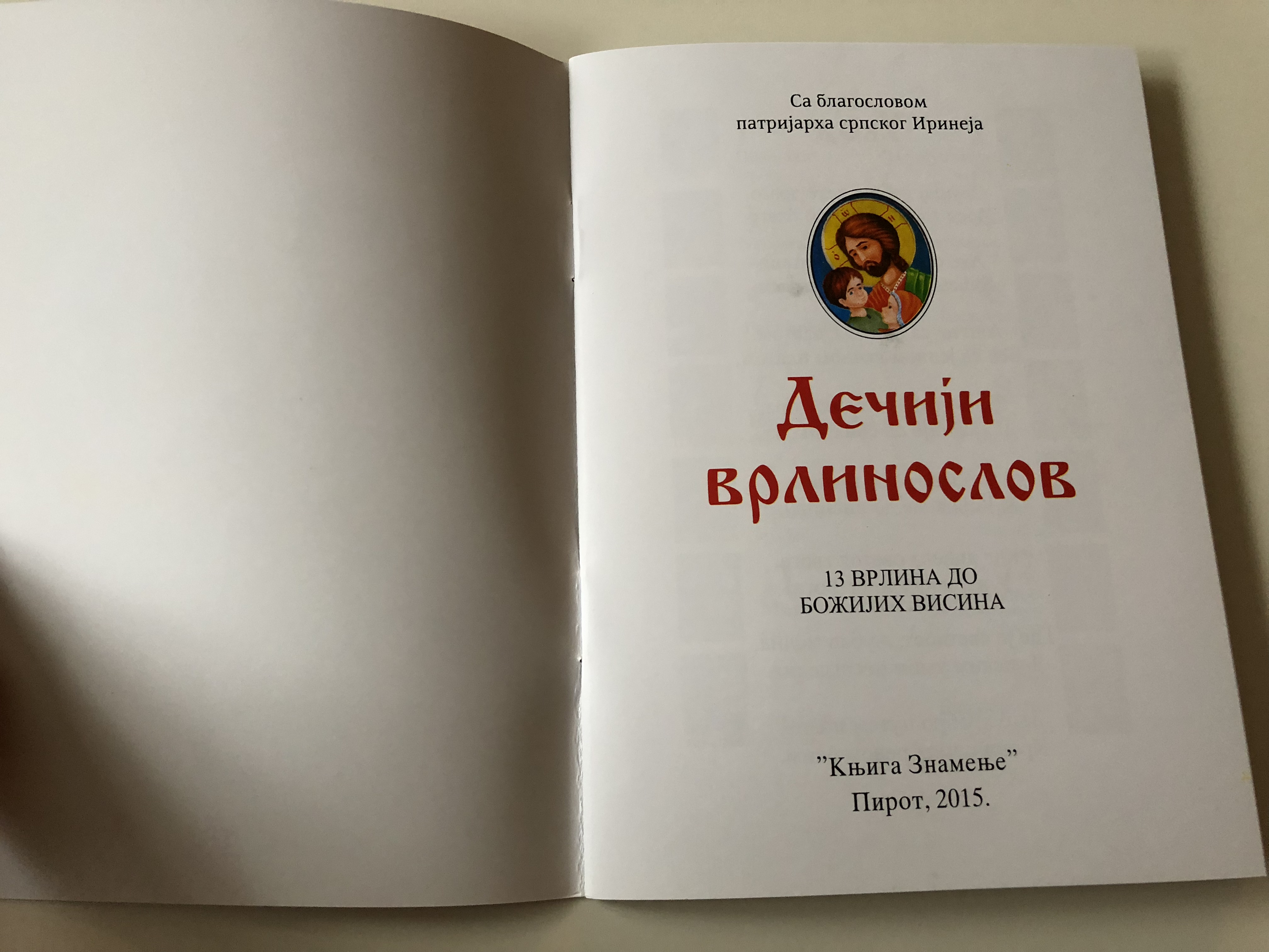 serbian-orthodox-storybook-virtues-of-saints-2-.jpg