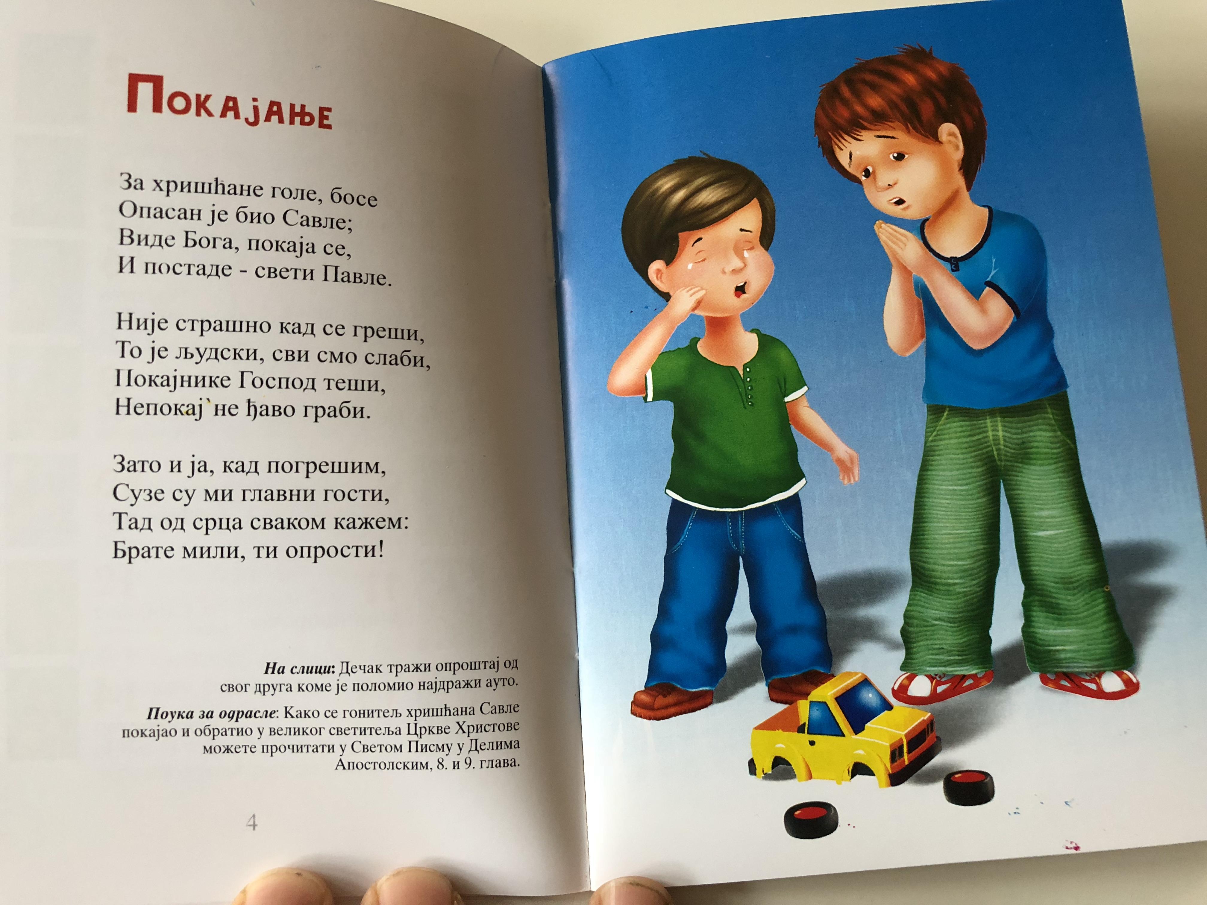 serbian-orthodox-storybook-virtues-of-saints-4-.jpg