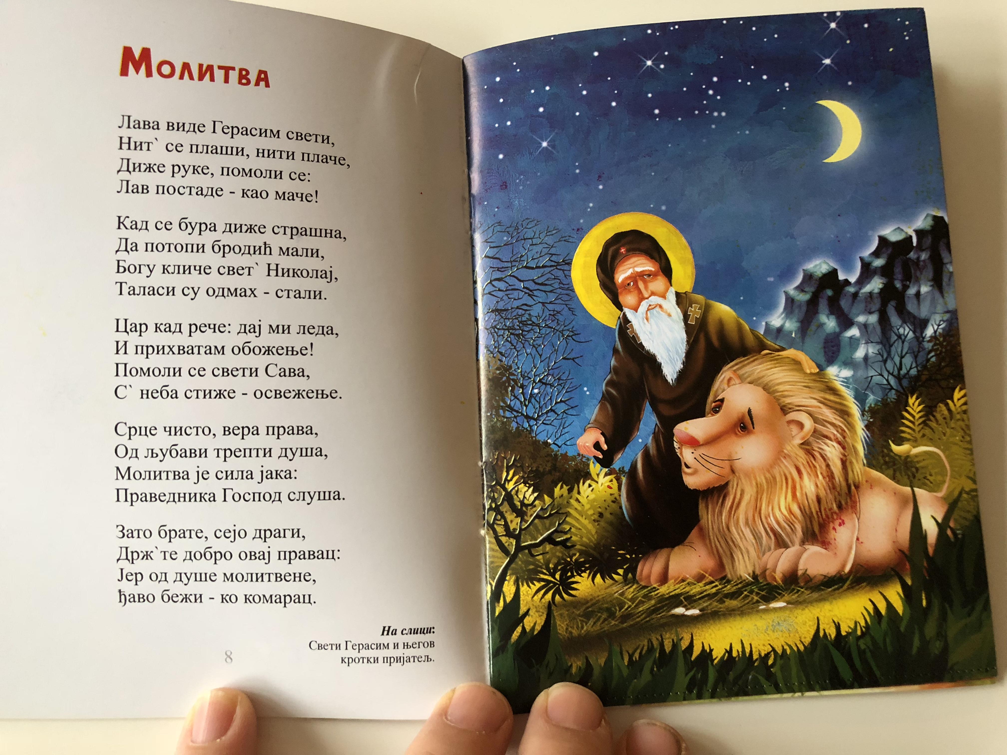 serbian-orthodox-storybook-virtues-of-saints-6-.jpg