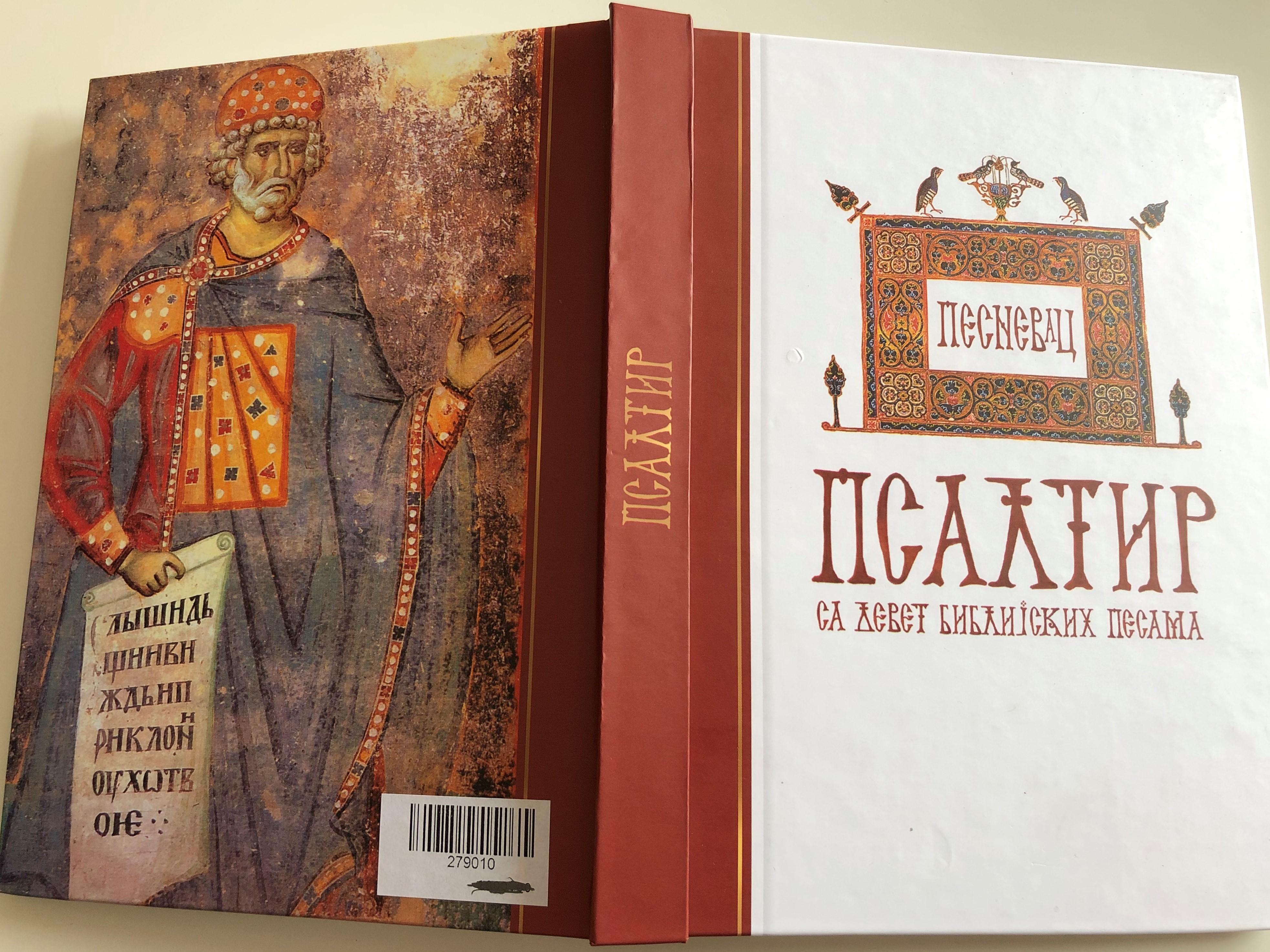 serbian-psalm-book-with-9-biblical-songs-13-.jpg