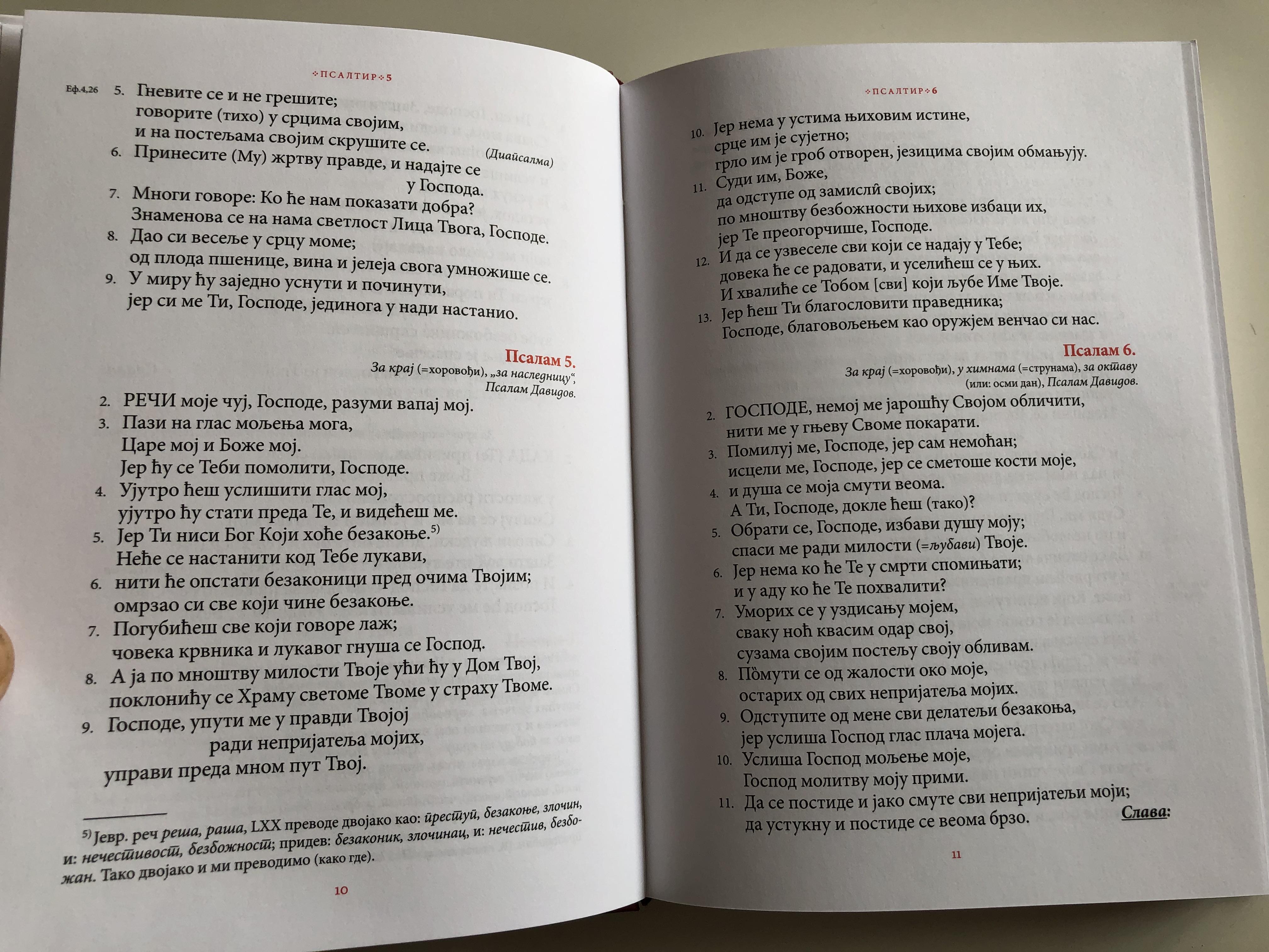 serbian-psalm-book-with-9-biblical-songs-6-.jpg