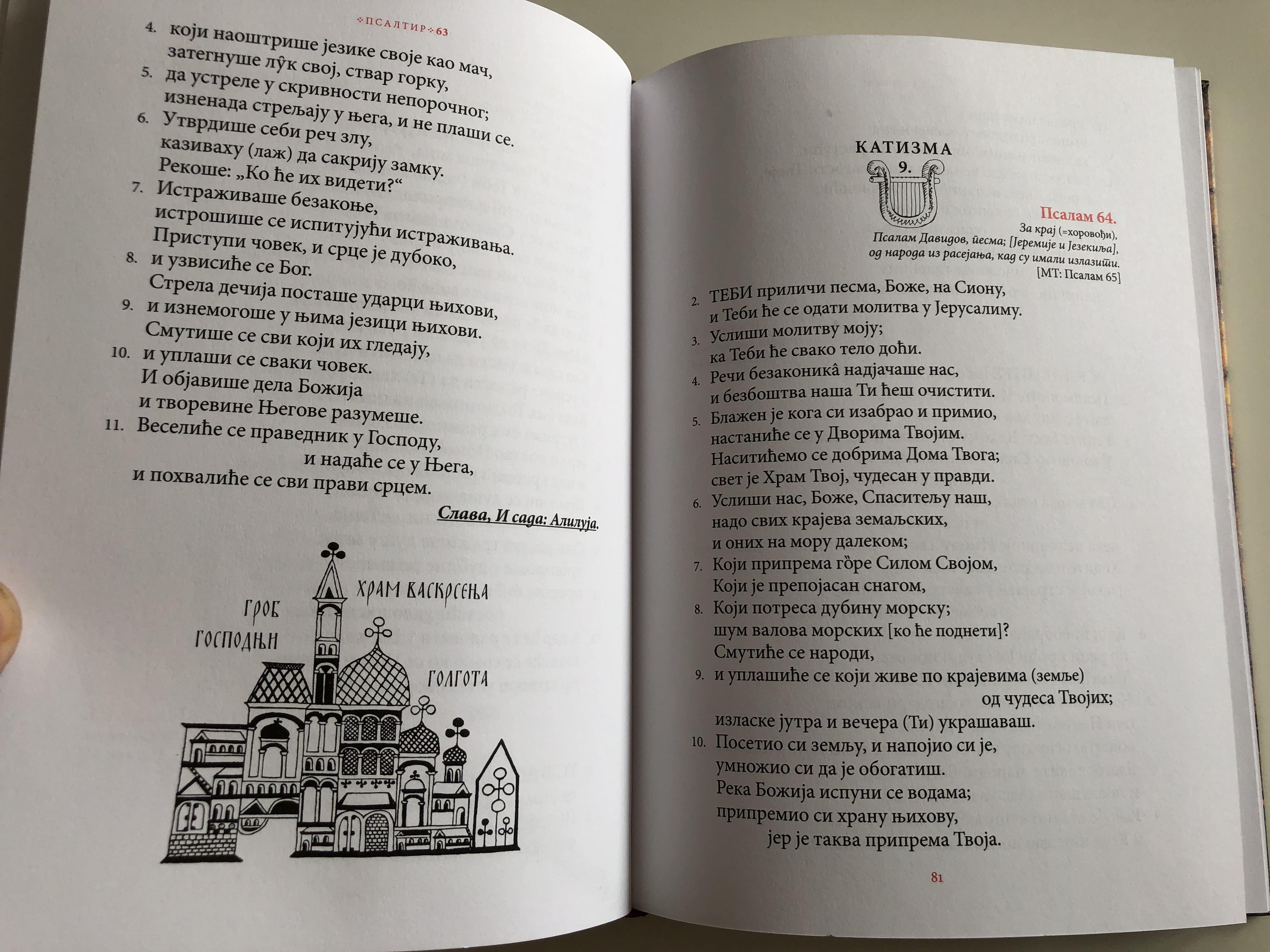 serbian-psalm-book-with-9-biblical-songs-8-.jpg