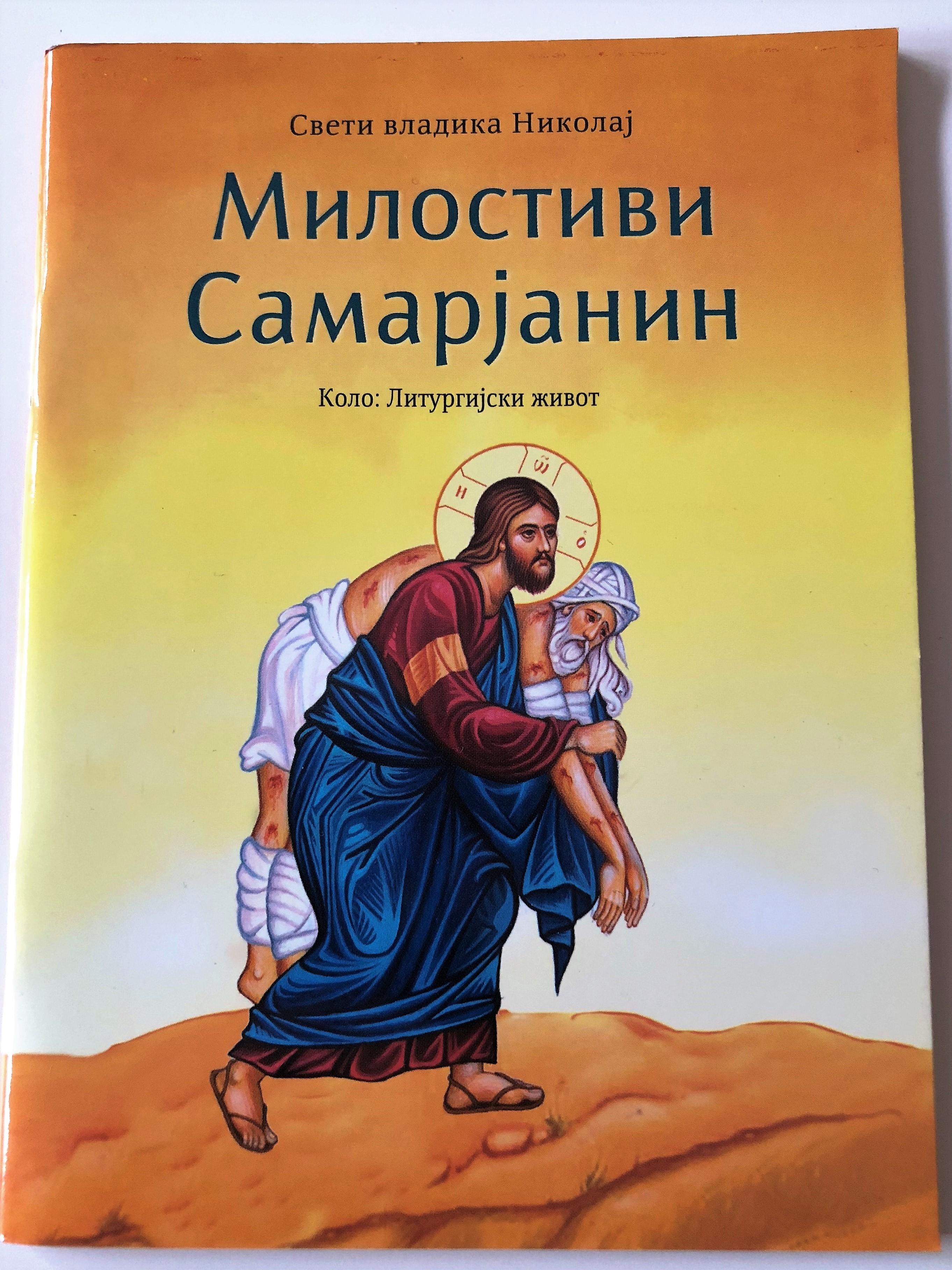 serbian-the-merciful-samaritan-childrens-book-1-.jpg