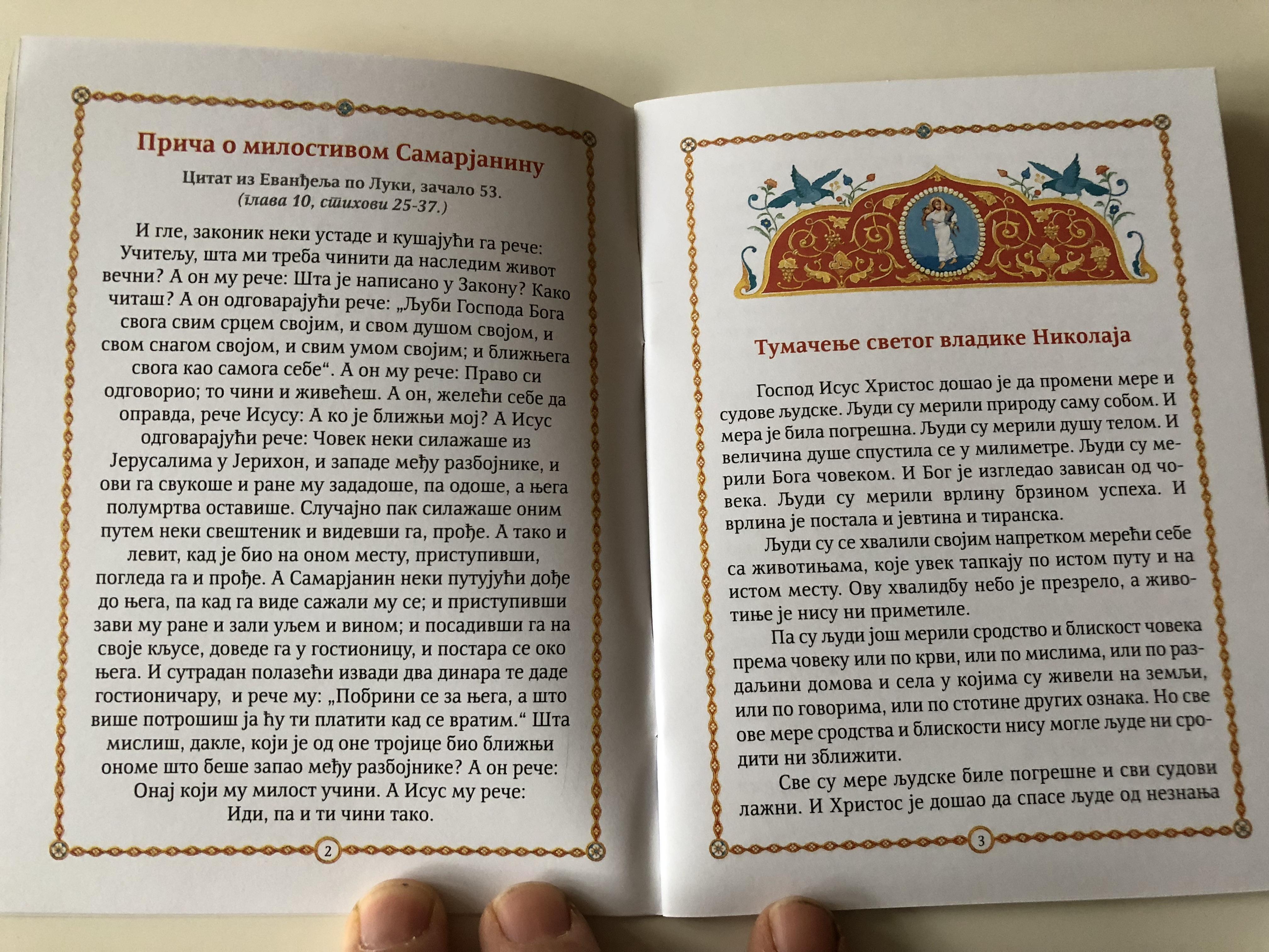 serbian-the-merciful-samaritan-childrens-book-3-.jpg